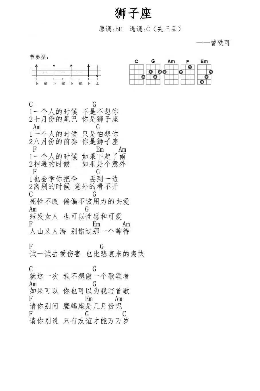 《狮子座》 曾轶可 C调 尤克里里弹唱谱-C大调音乐网