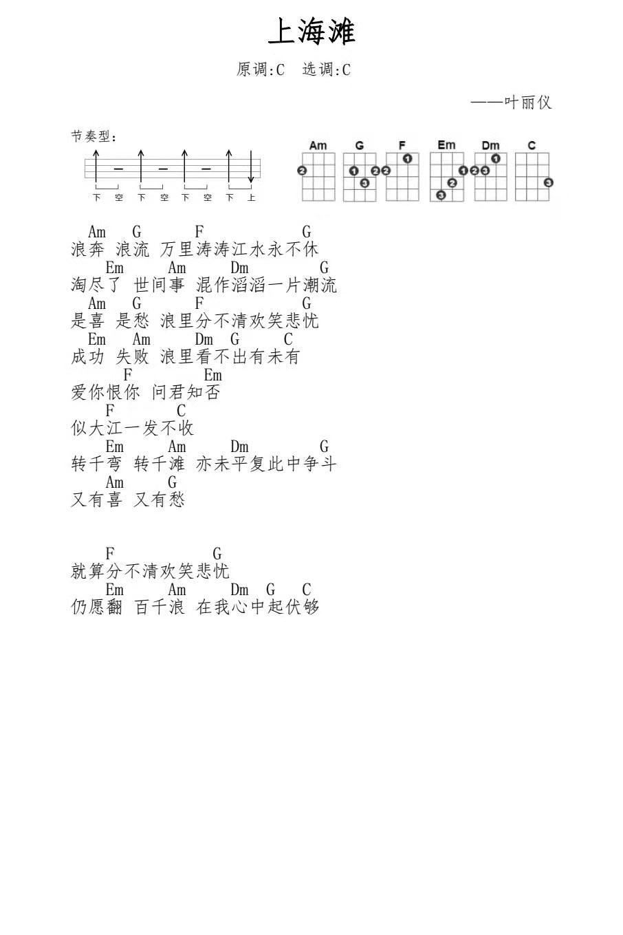 《上海滩 》 叶丽仪 C调 尤克里里弹唱谱-C大调音乐网