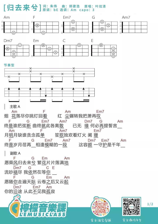 《归去来兮》尤克里里弹唱谱-C大调音乐网