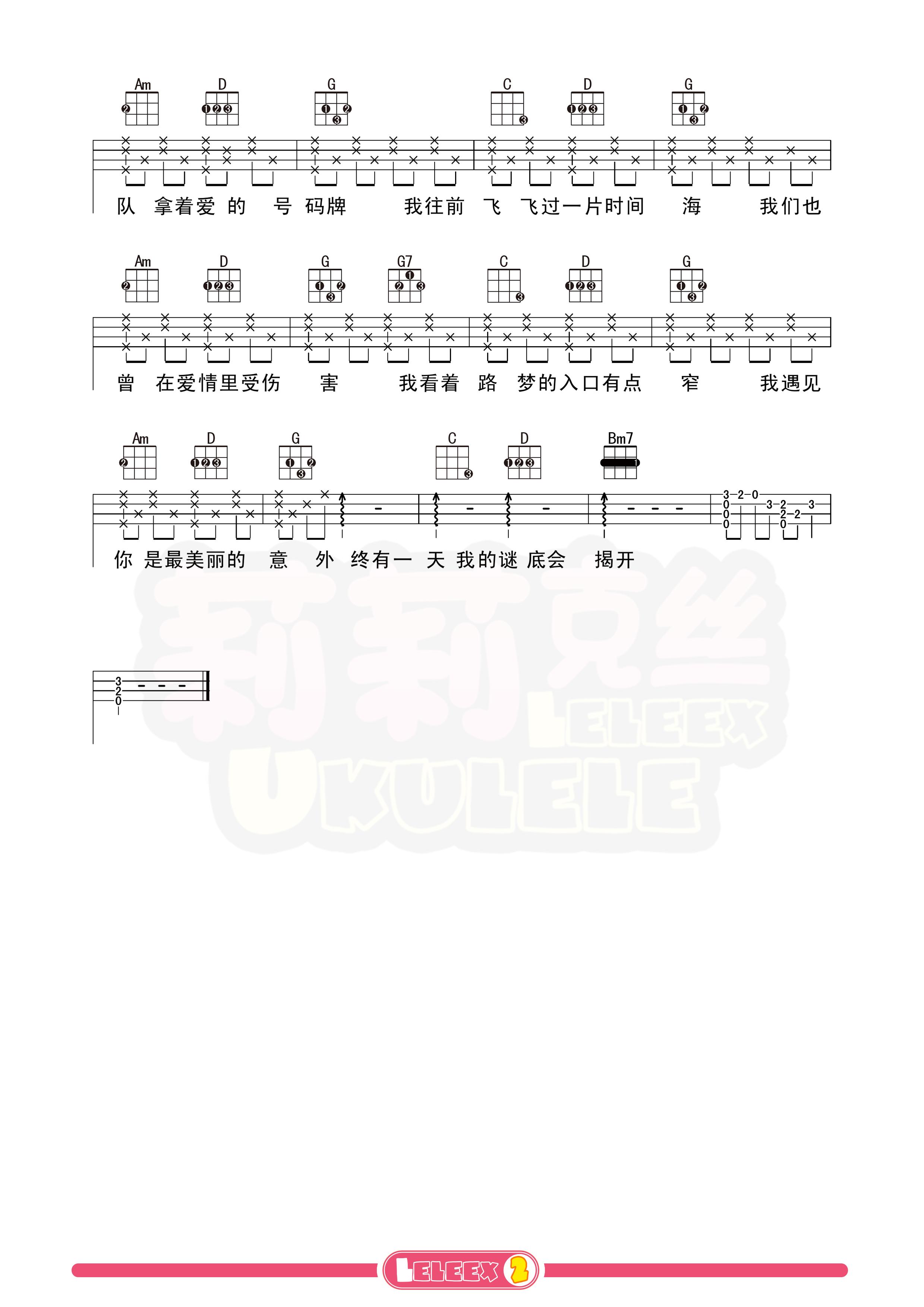 《遇见》尤克里里谱-孙燕姿 莉莉克丝Leleex-C大调音乐网