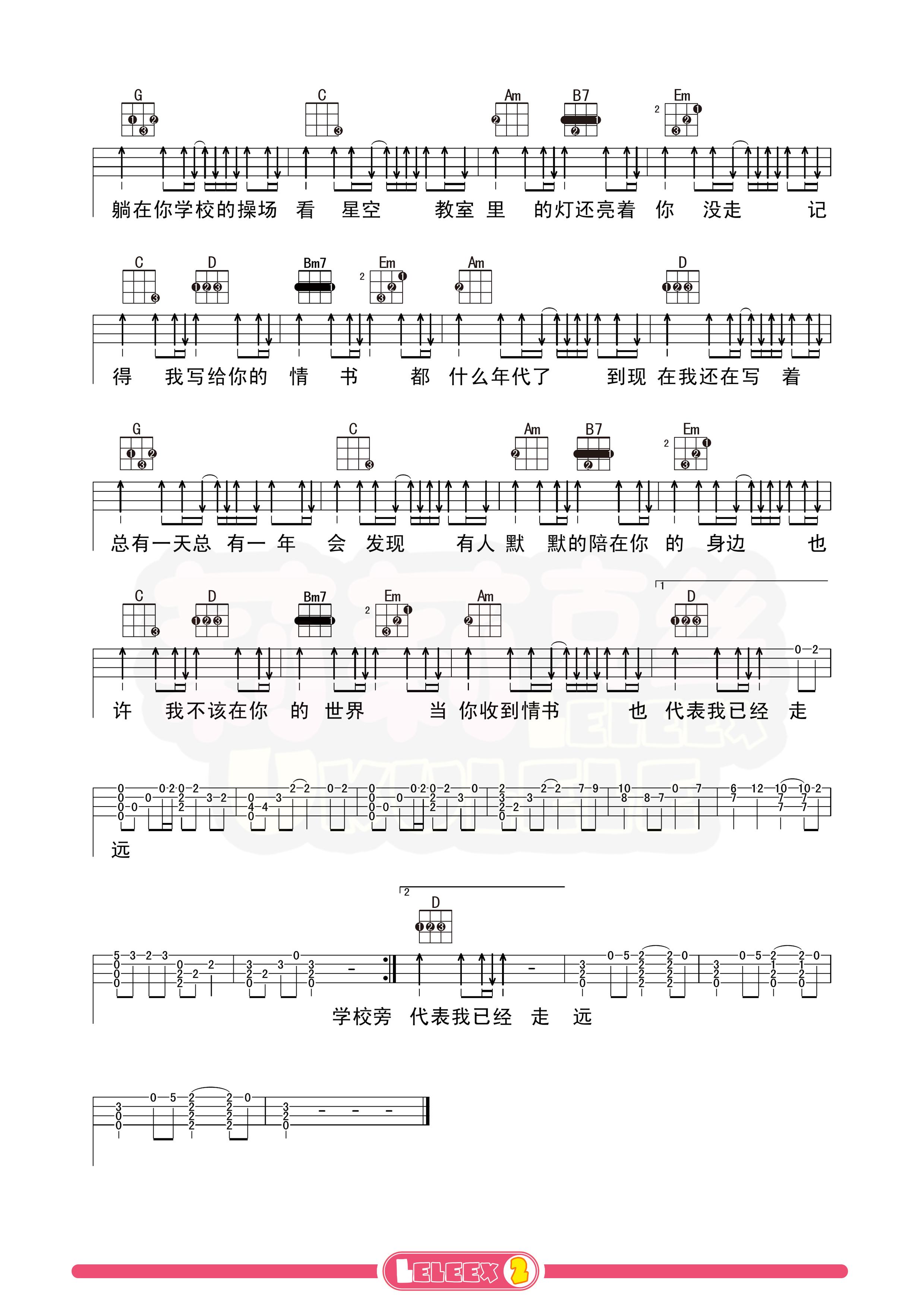 《等你下课》尤克里里谱-周杰伦 莉莉克丝Leleex-C大调音乐网