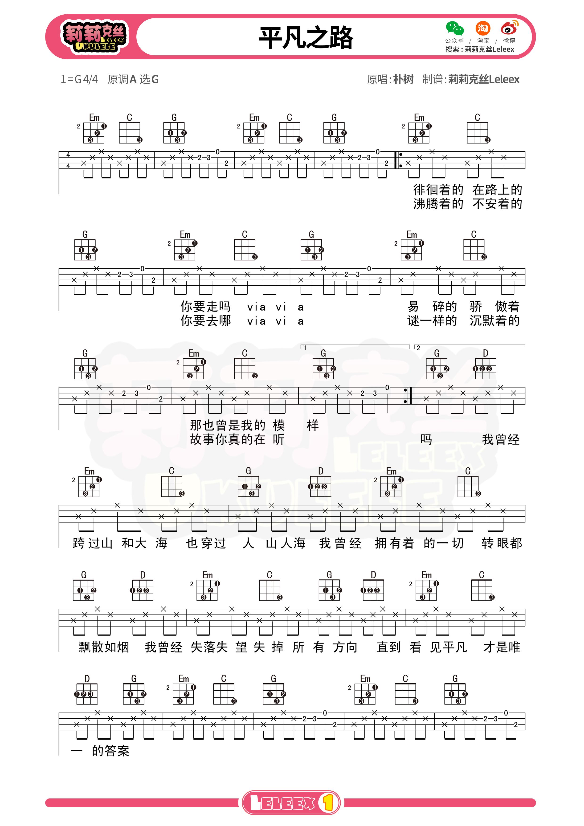 《平凡之路》尤克里里谱-朴树 莉莉克丝Leleex-C大调音乐网