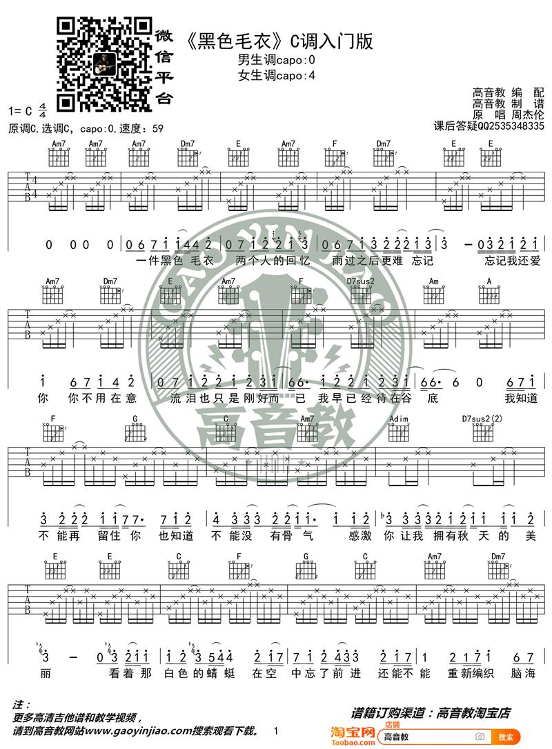 《黑色毛衣 C调入门版》吉他谱-C大调音乐网