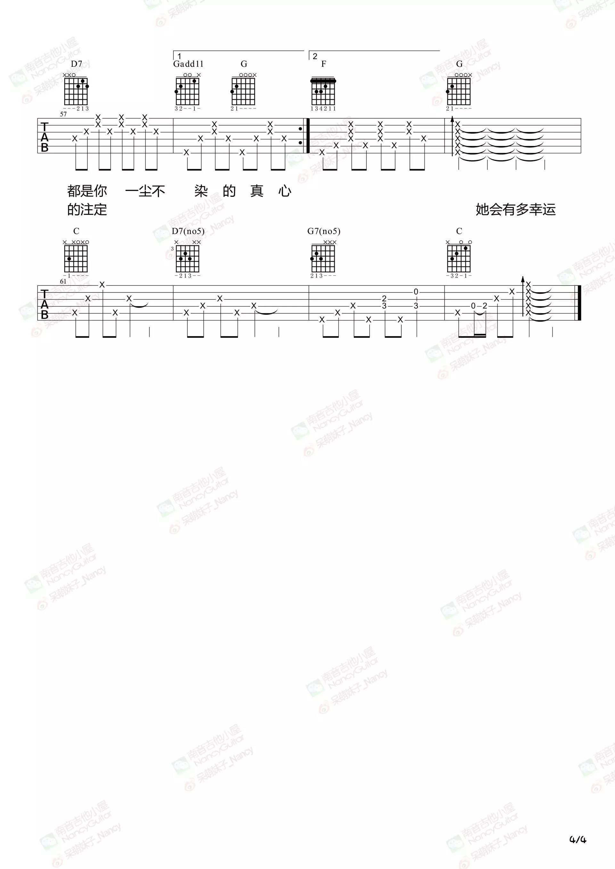 《小幸运》- 吉他谱 - 南音Nancy版