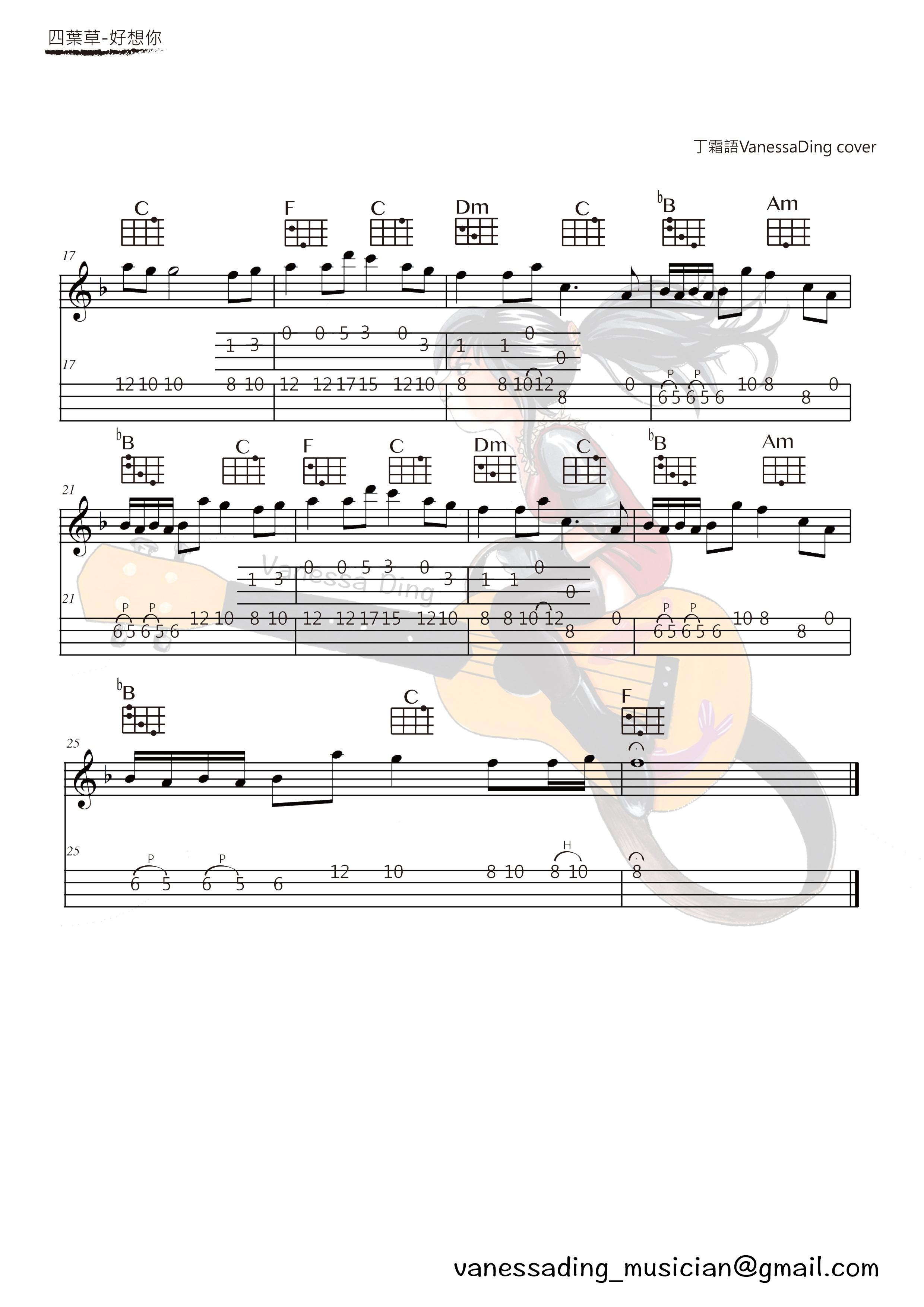 《好想你》尤克里里指弹谱 - 丁霜語改编版-C大调音乐网