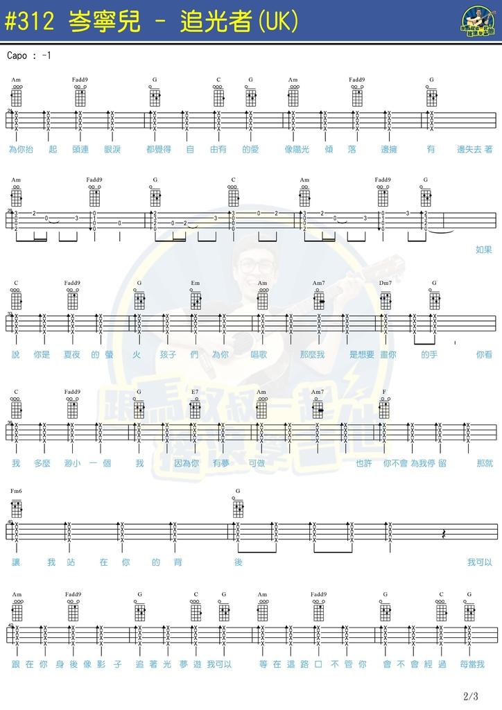 《追光者》尤克里里谱 - 台湾马叔叔版-C大调音乐网