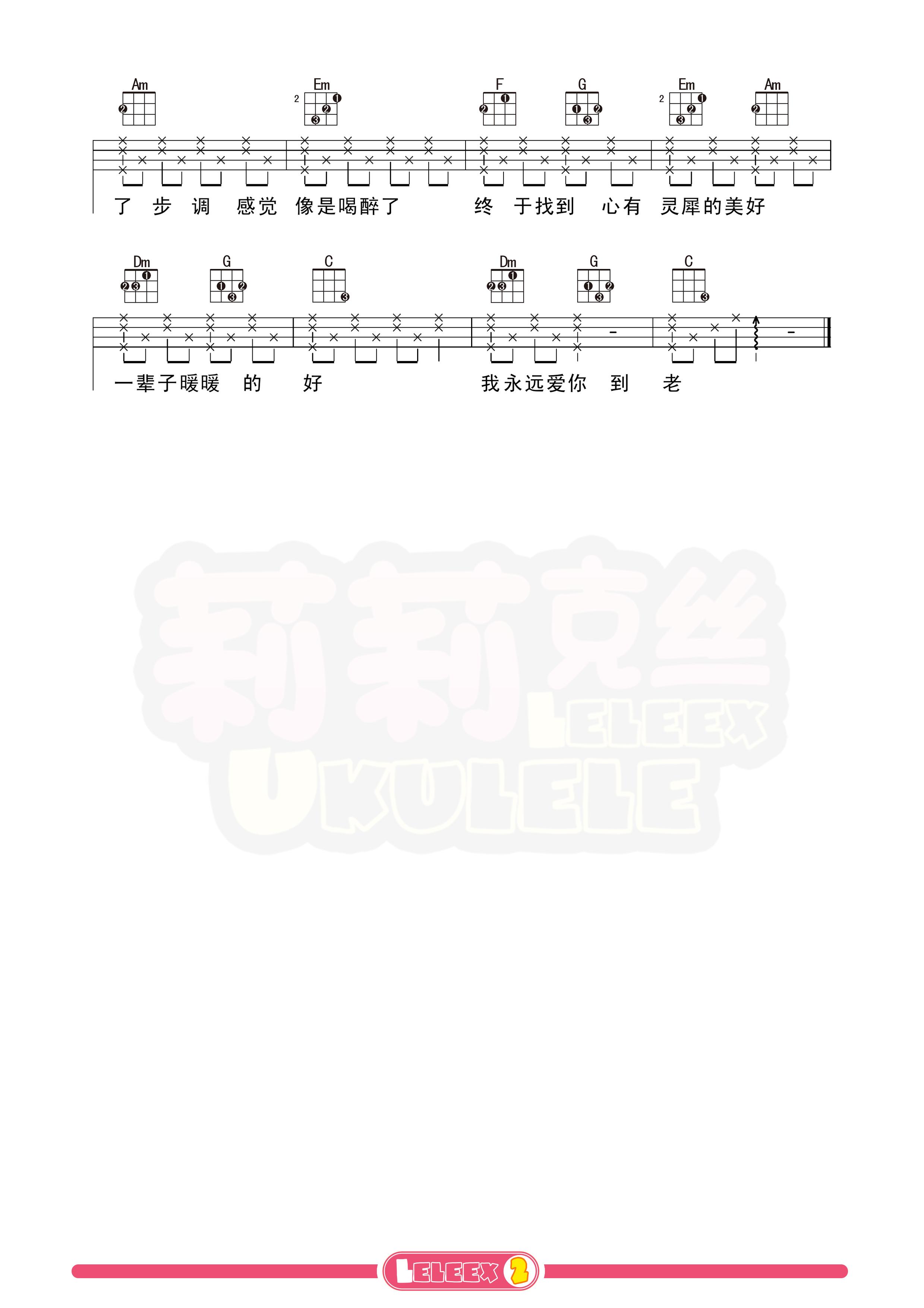 《小酒窝》尤克里里谱-林俊杰 莉莉克丝Leleex-C大调音乐网