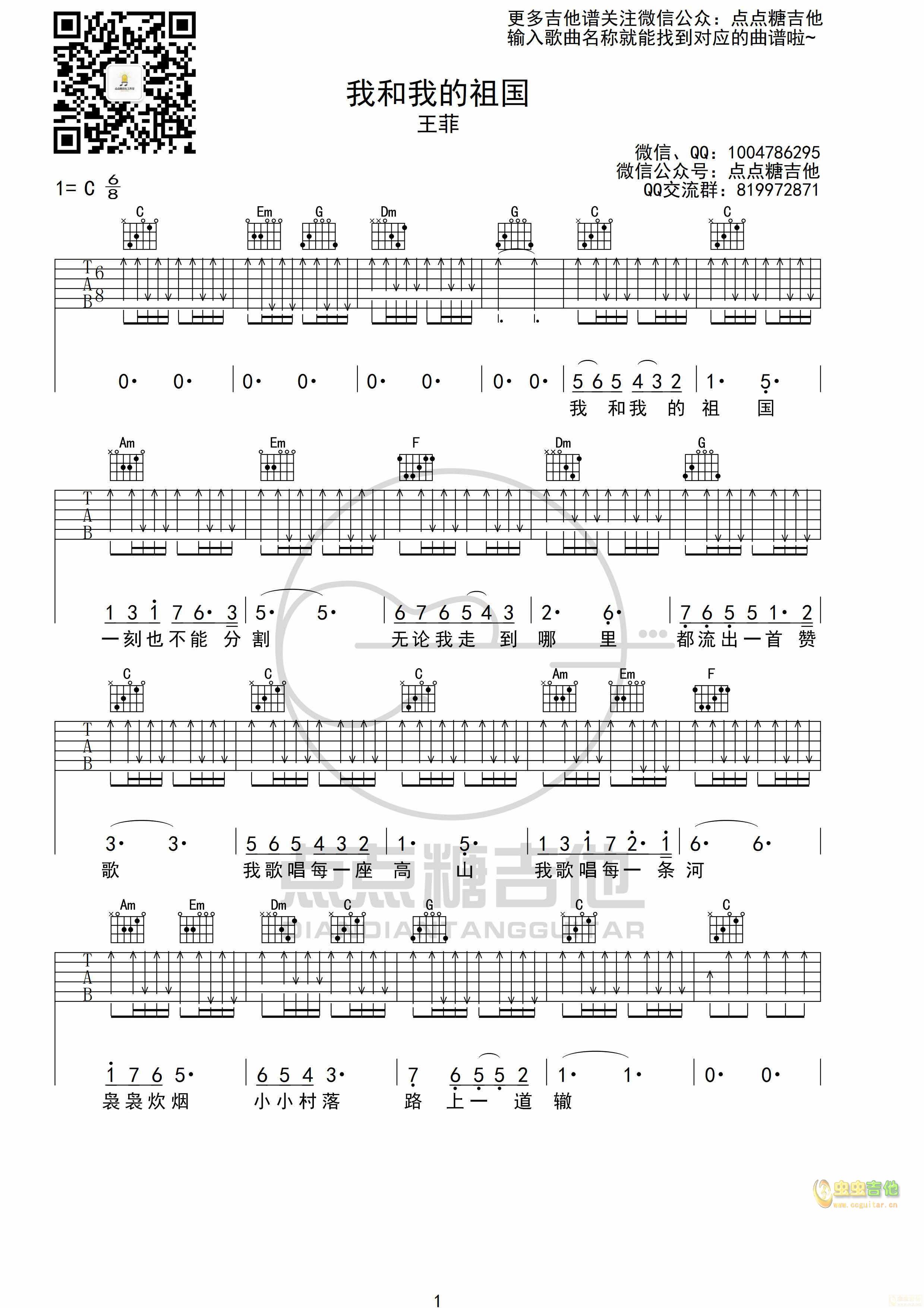 《我和我的祖国》_吉他谱-C大调音乐网