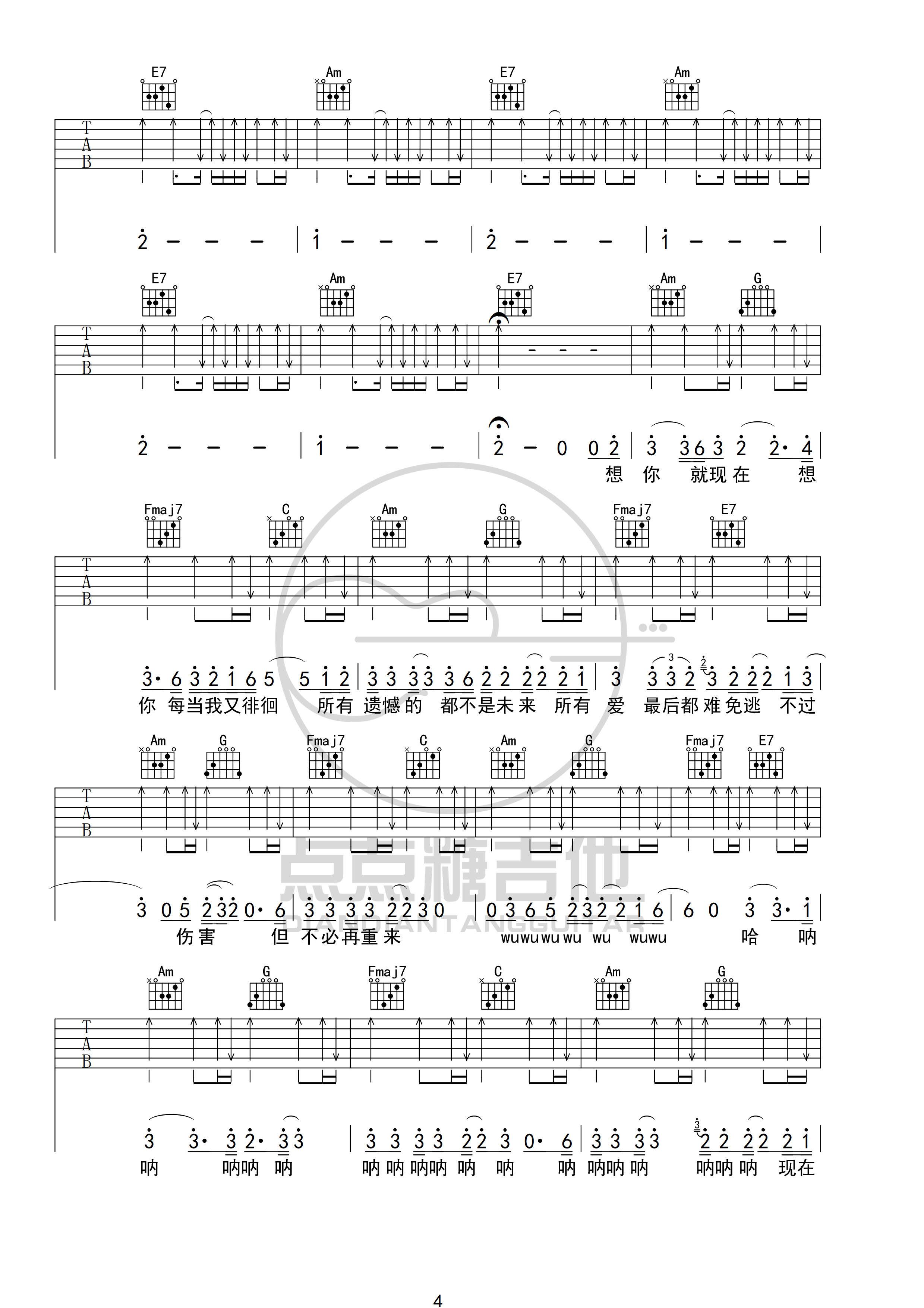 《男孩 C调图片版》吉他谱-C大调音乐网