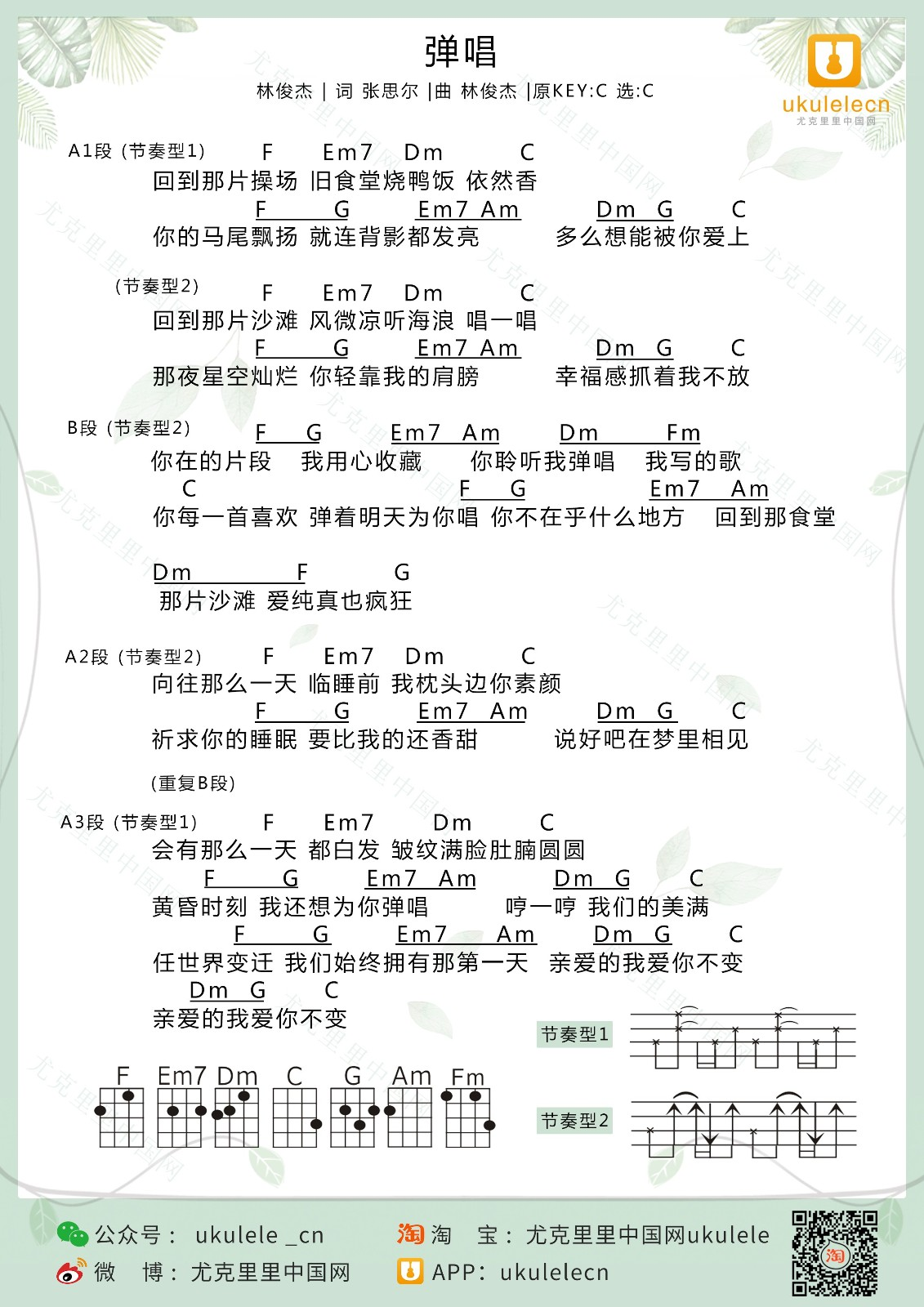 《弹唱》尤克里里弹唱谱-C大调音乐网