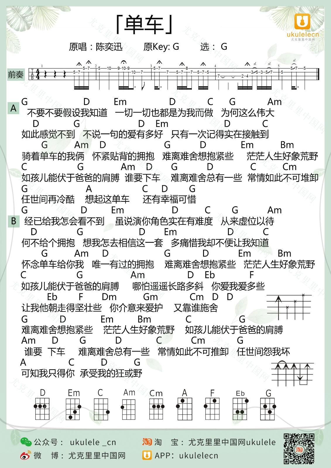 《单车》尤克里里弹唱谱-C大调音乐网