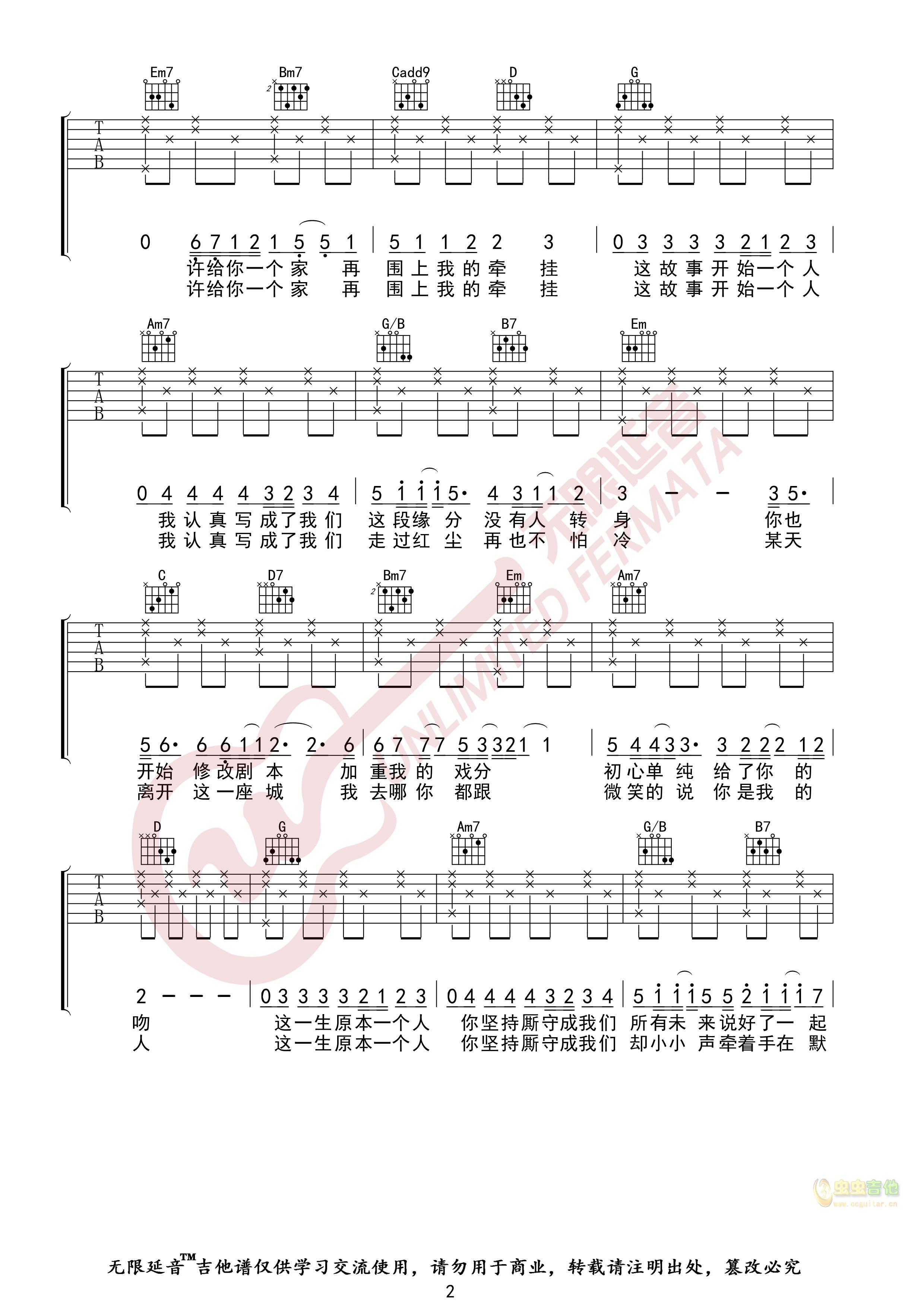 林俊杰 将故事写成我们 吉他谱 无限延音编配...-C大调音乐网
