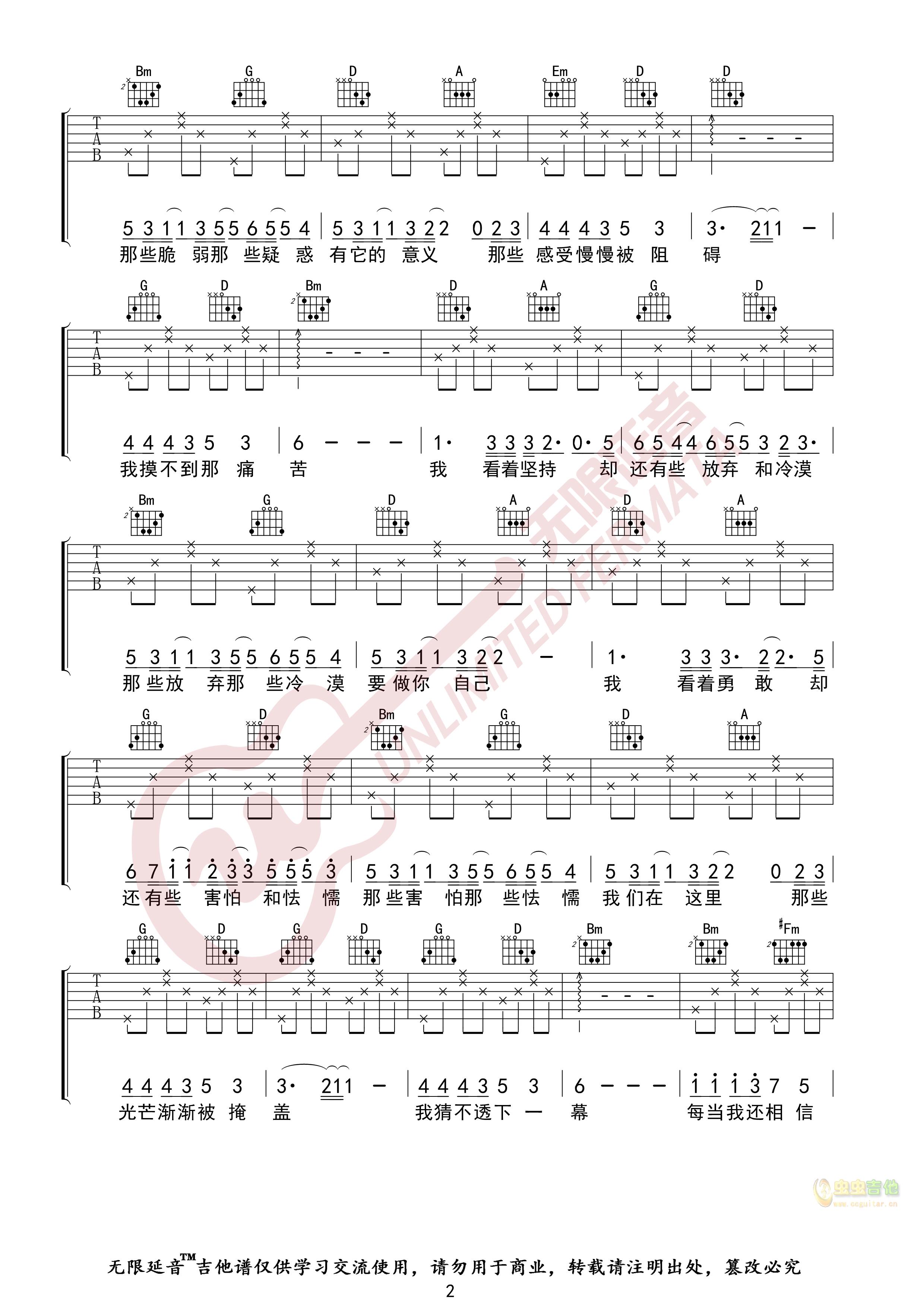 华晨宇 与火星的孩子对话 吉他谱 无限延音编...-C大调音乐网