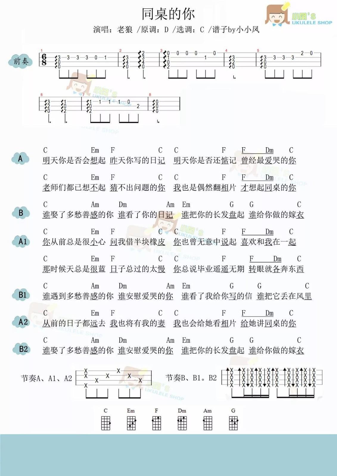 《同桌的你》尤克里里弹唱谱-C大调音乐网