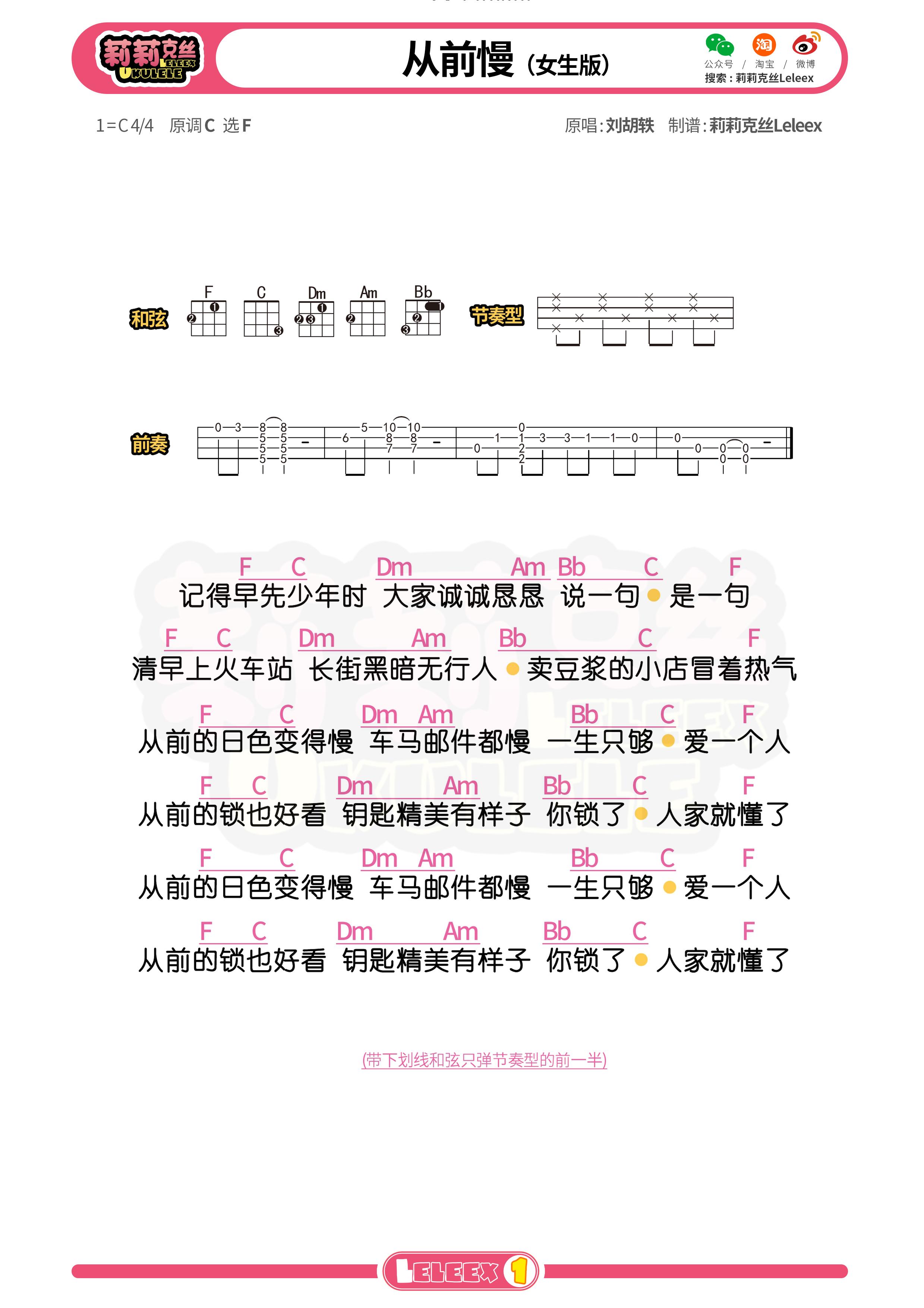 《从前慢》尤克里里谱-刘胡轶 莉莉克丝Leleex-C大调音乐网