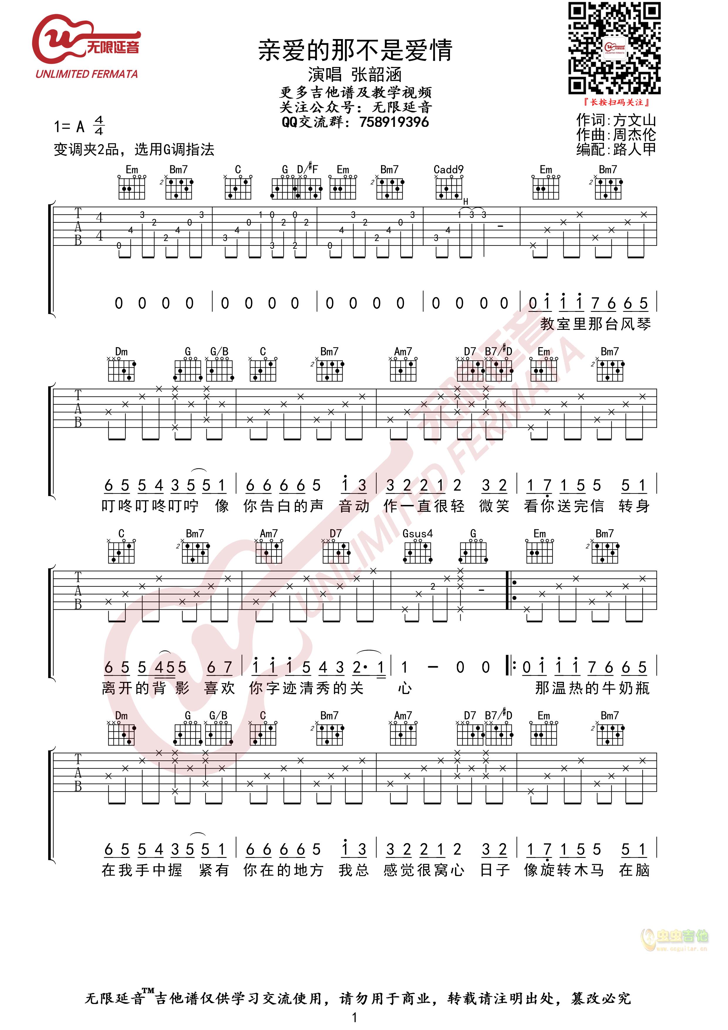 张韶涵 亲爱的那不是爱情 吉他谱 无限延音编...-C大调音乐网