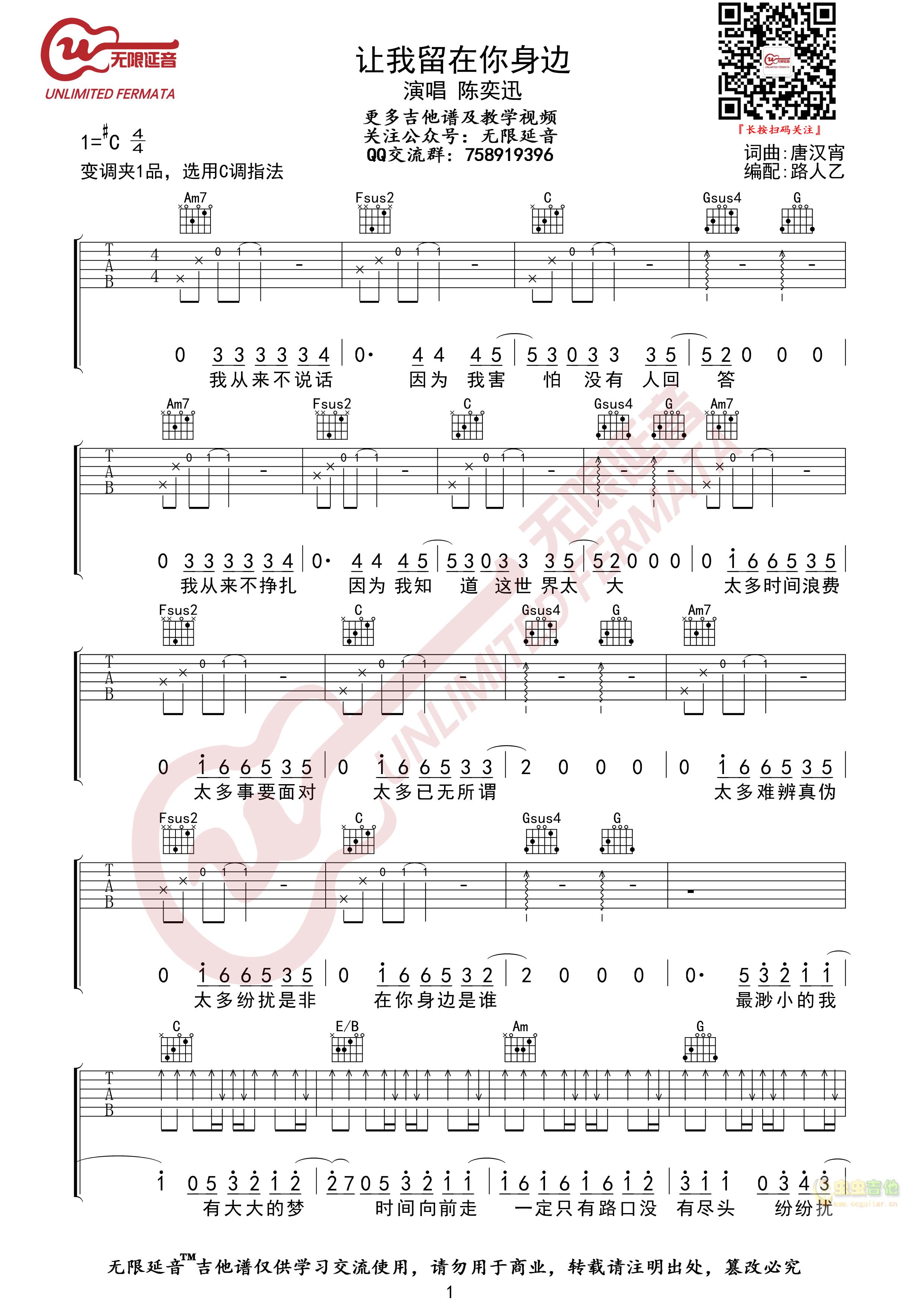陈奕迅 让我留在你身边 吉他谱 无限延音编配...-C大调音乐网