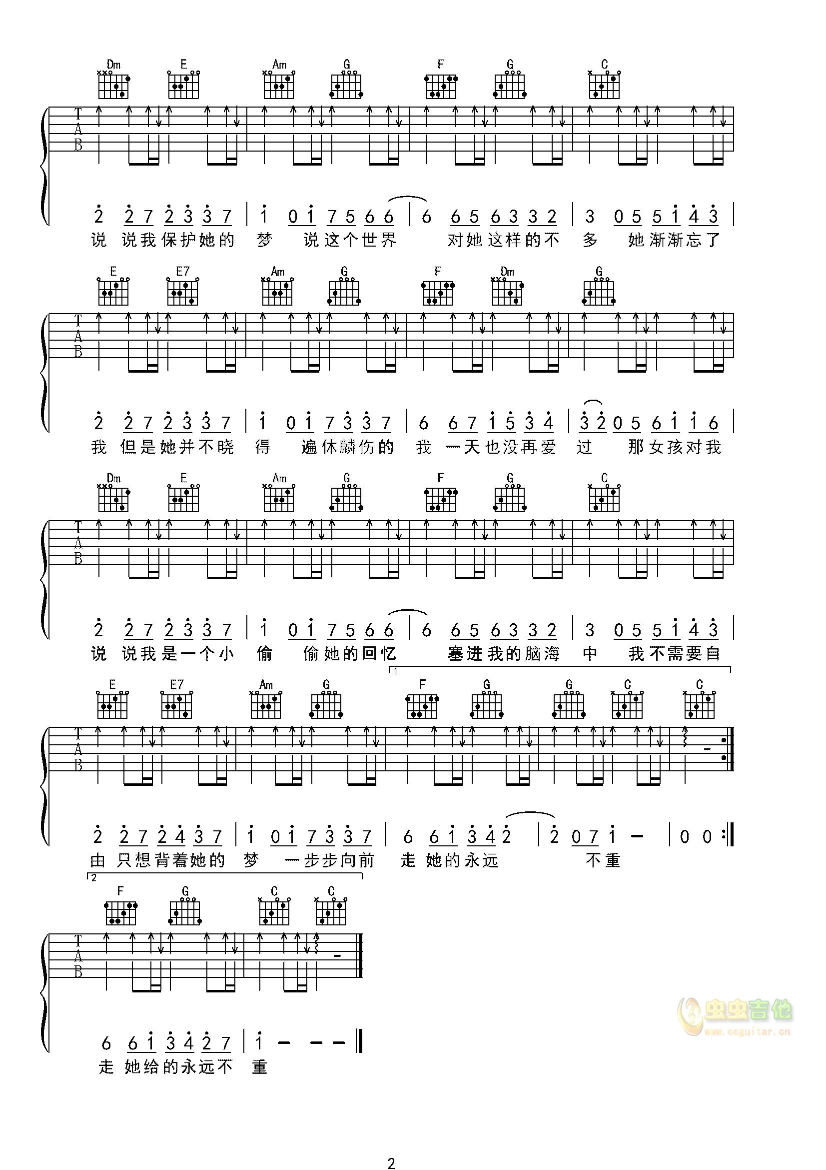 《那女孩对我说》_高清吉他谱-C大调音乐网