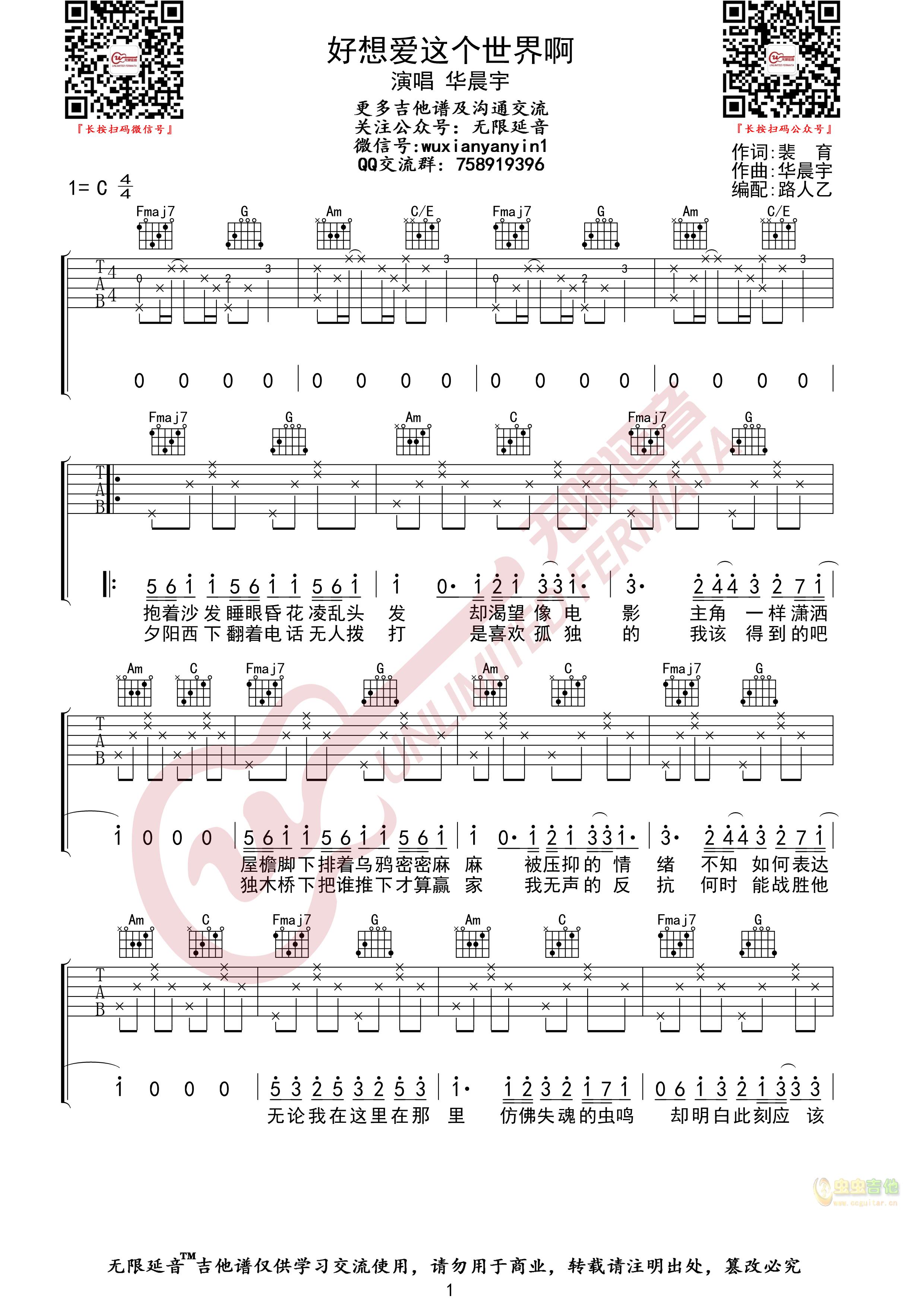 华晨宇 好想爱这个世界啊 吉他谱 无限延音编...-C大调音乐网