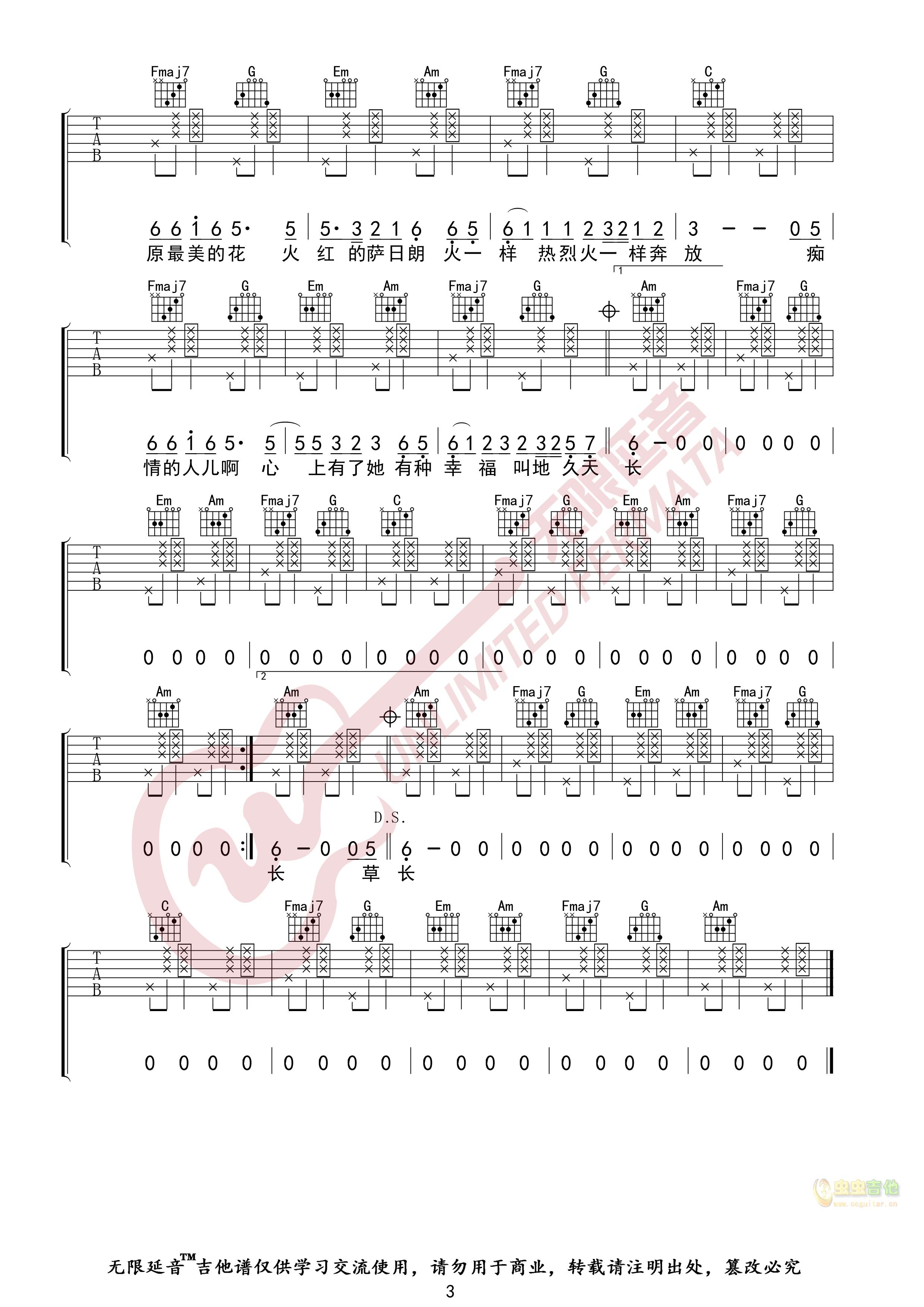 要不要买菜 火红的萨日朗 吉他谱 无限延音编...-C大调音乐网
