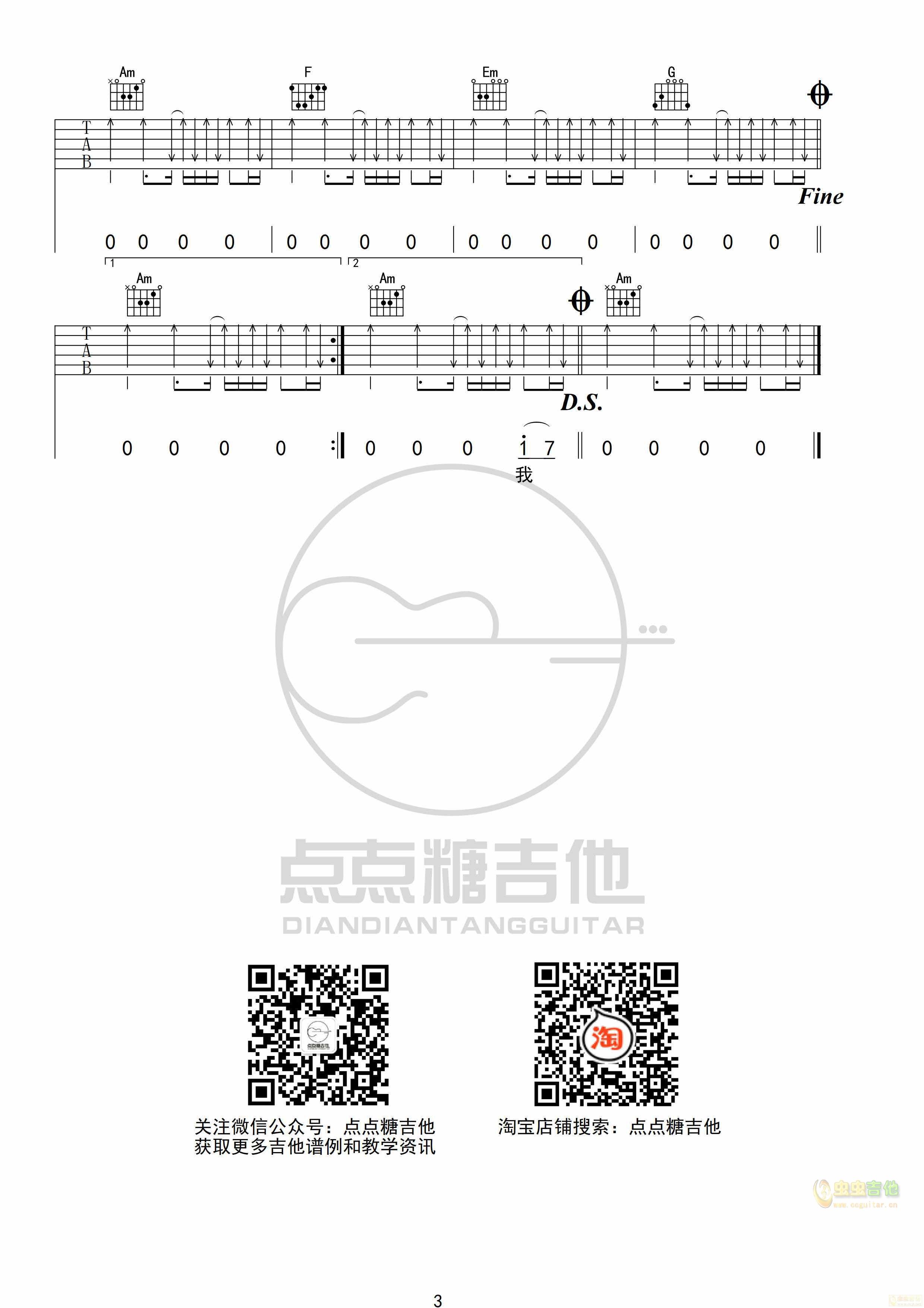 李荣浩《麻雀》_高清吉他谱-C大调音乐网