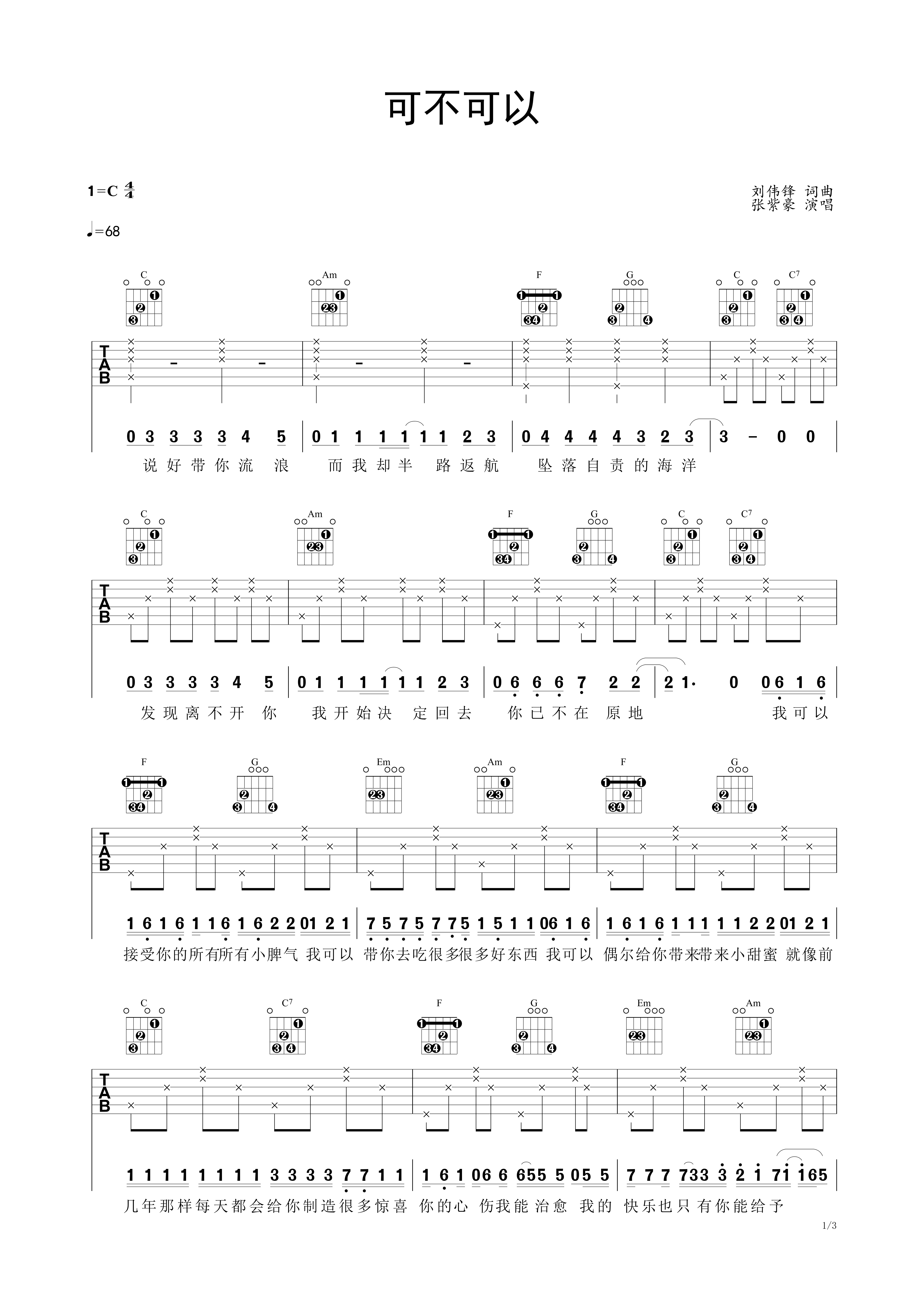 不可说弹唱谱_可不可以 吉他弹唱谱 张紫豪-C大调音乐网