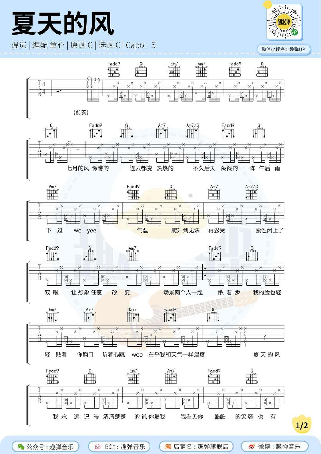 夏天的风-C大调音乐网