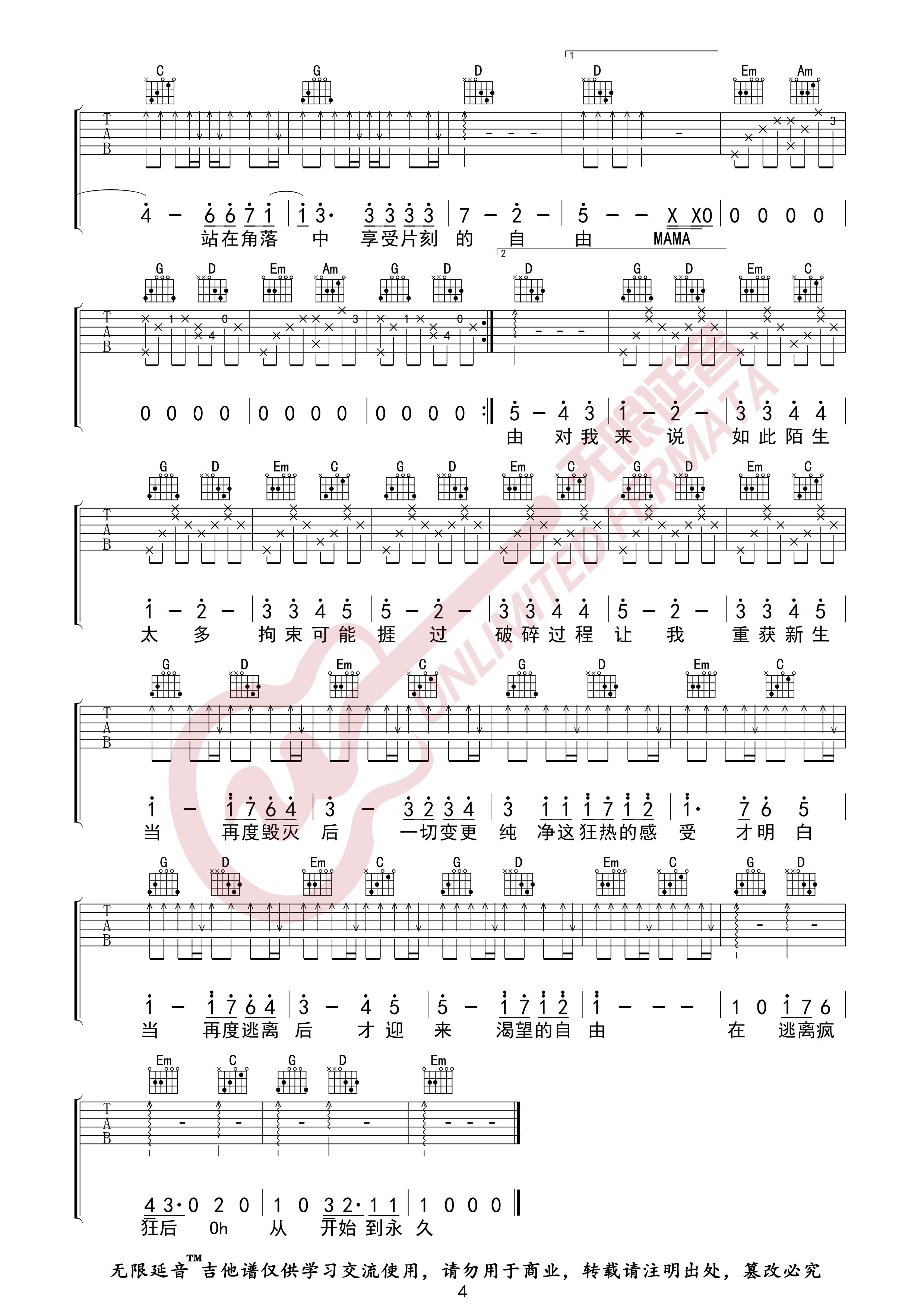 疯人院 (无限延音编配)-C大调音乐网