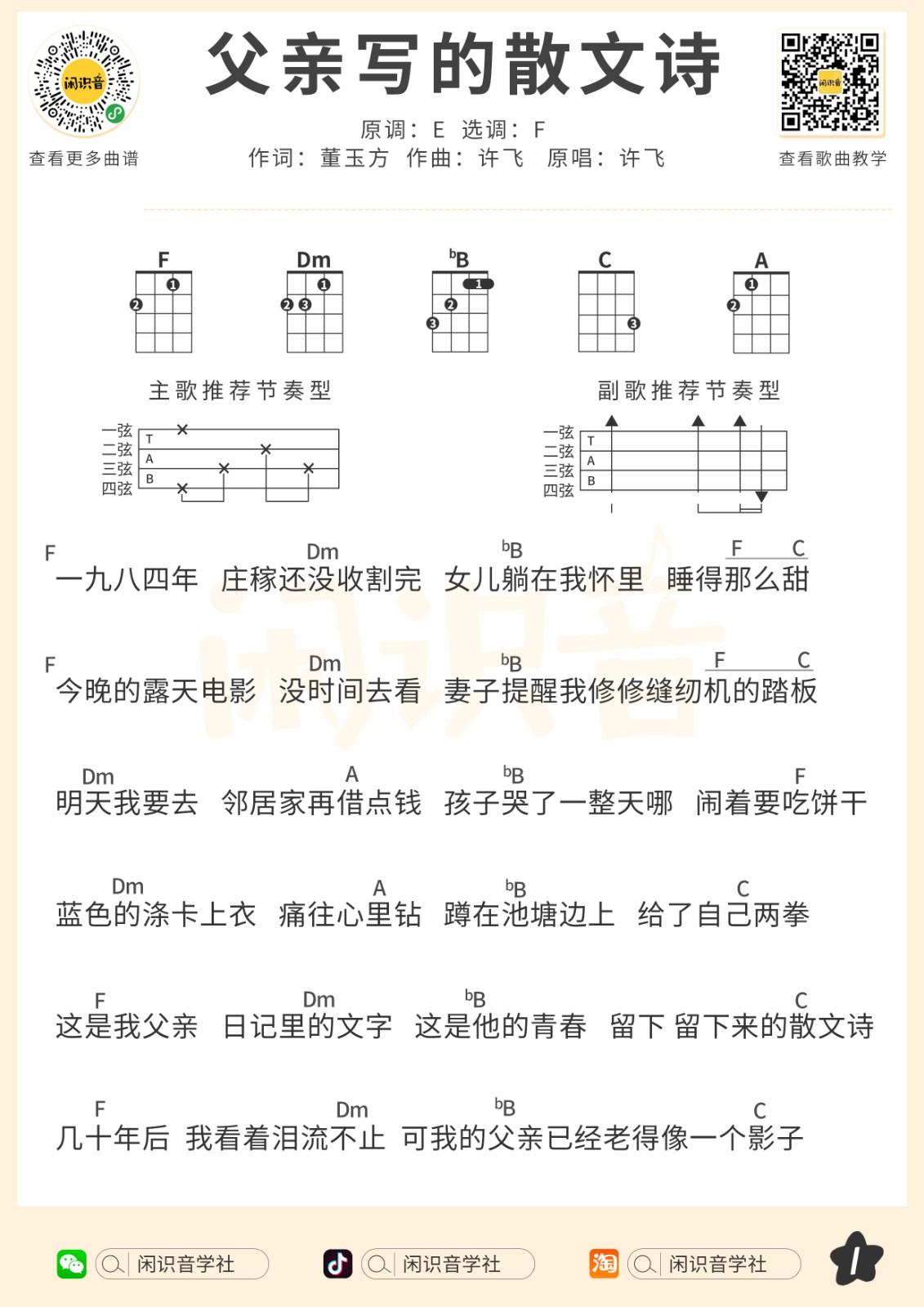 《父亲写的散文诗》尤克里里曲谱-C大调音乐网
