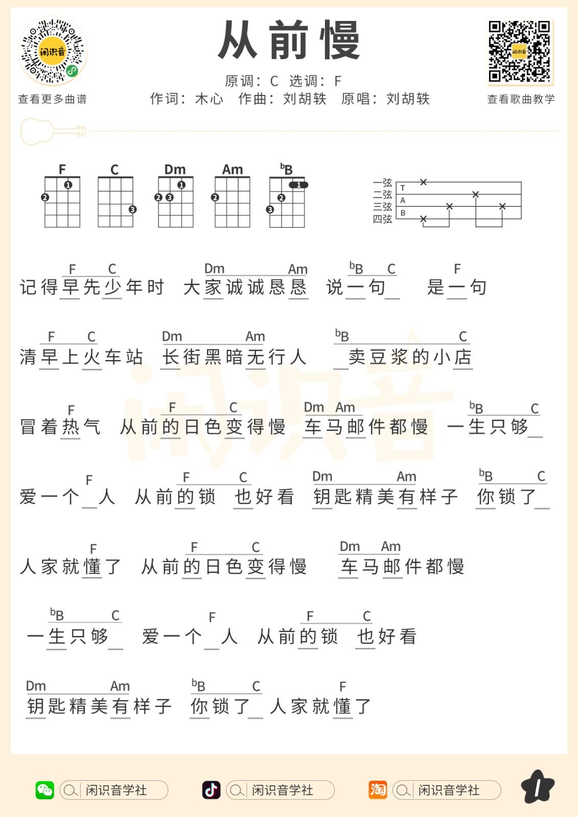 《从前慢》尤克里里曲谱-C大调音乐网