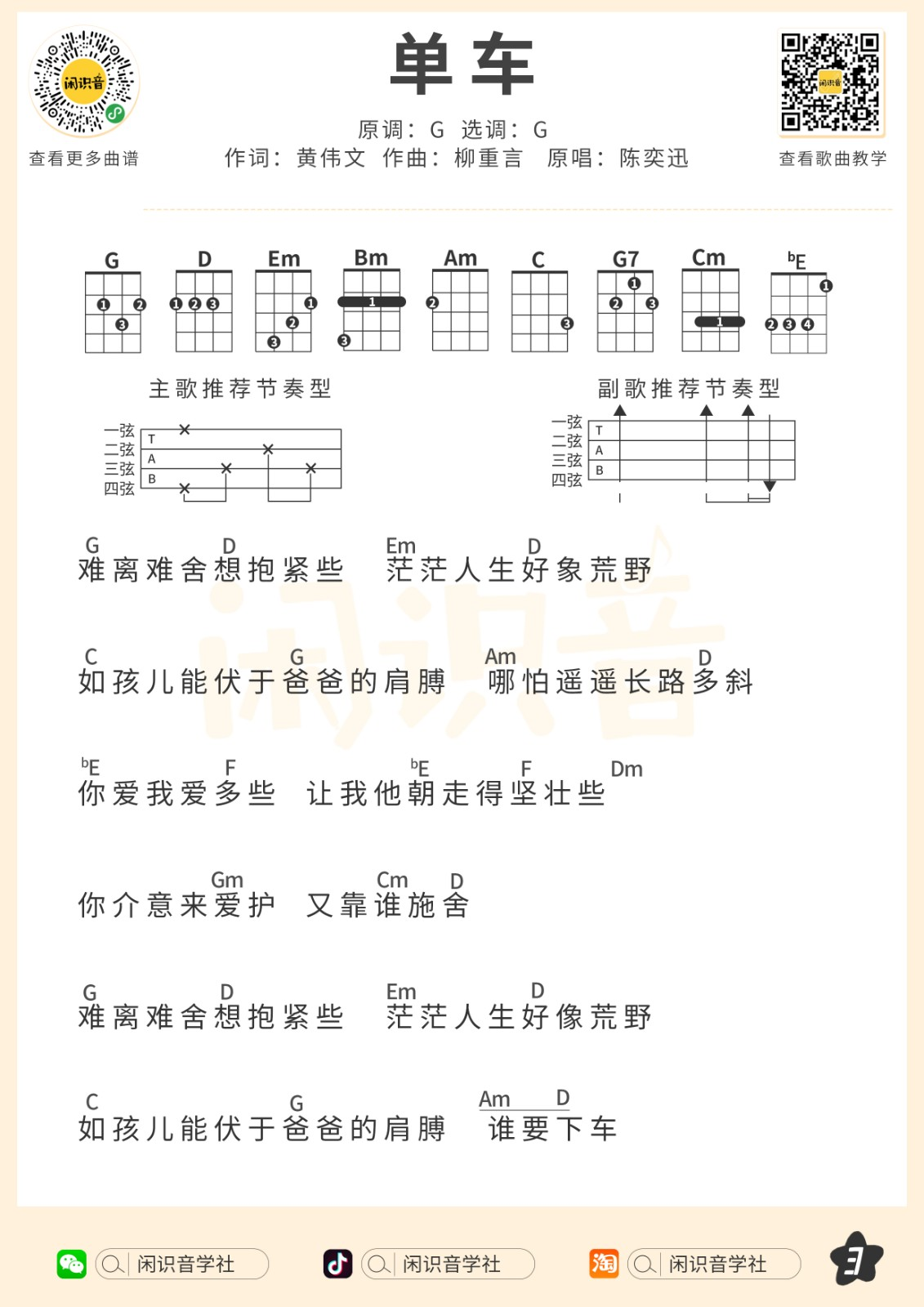 《单车》尤克里里曲谱-C大调音乐网