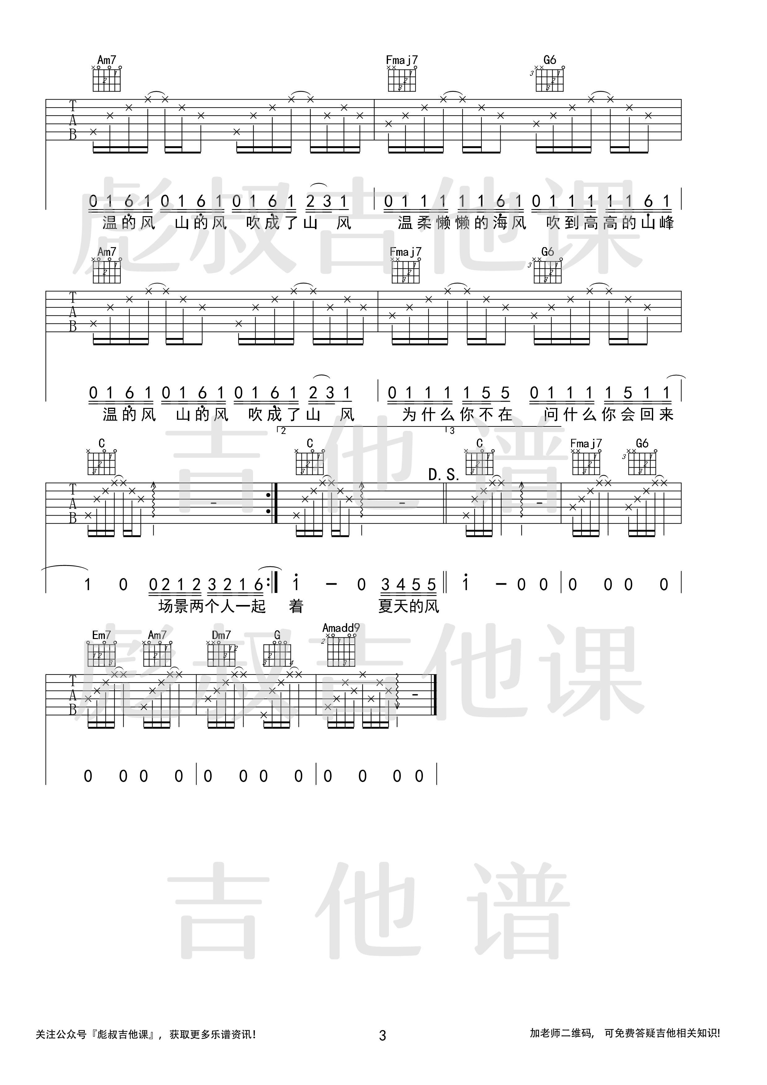 夏天的风C调版-C大调音乐网