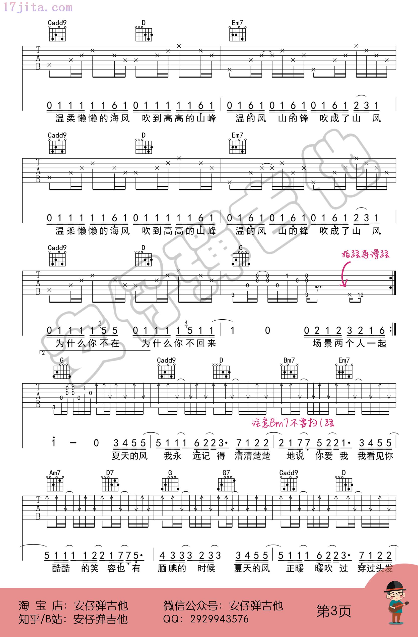 夏天的风吉他谱(温岚)-C大调音乐网