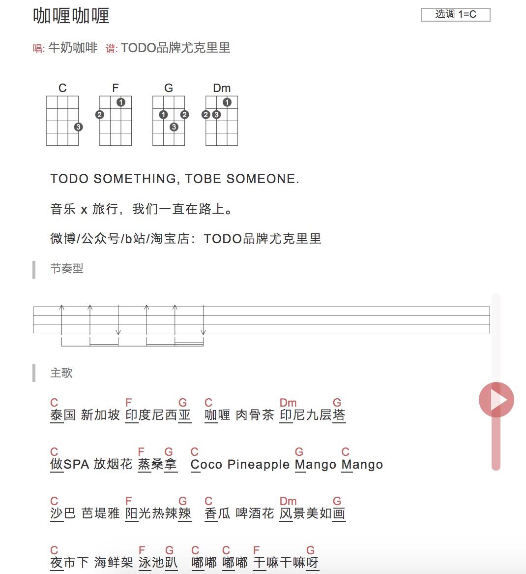 《咖喱咖喱》尤克里里弹唱谱+教学示范视频_《欢乐颂》插曲_TODO尤克里里-C大调音乐网