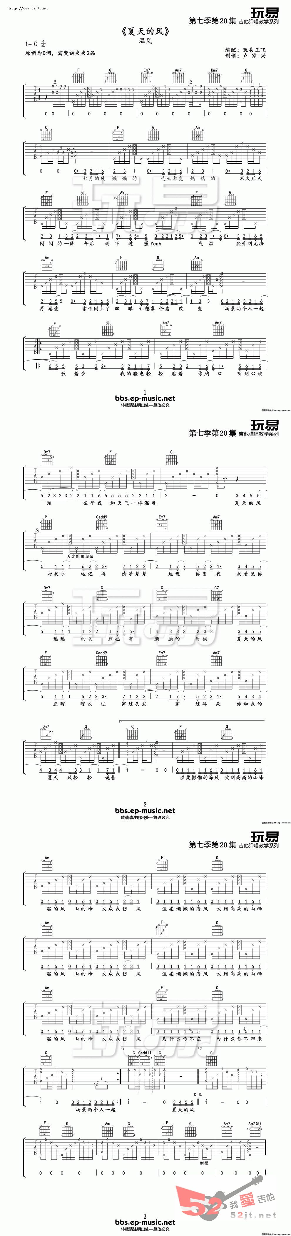 《夏天的风 玩易版吉他谱视频》吉他谱-C大调音乐网