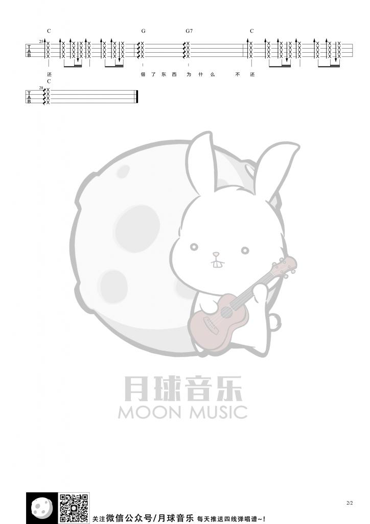 《你的背包》尤克里里弹唱曲谱(陈奕迅)月球音乐-C大调音乐网