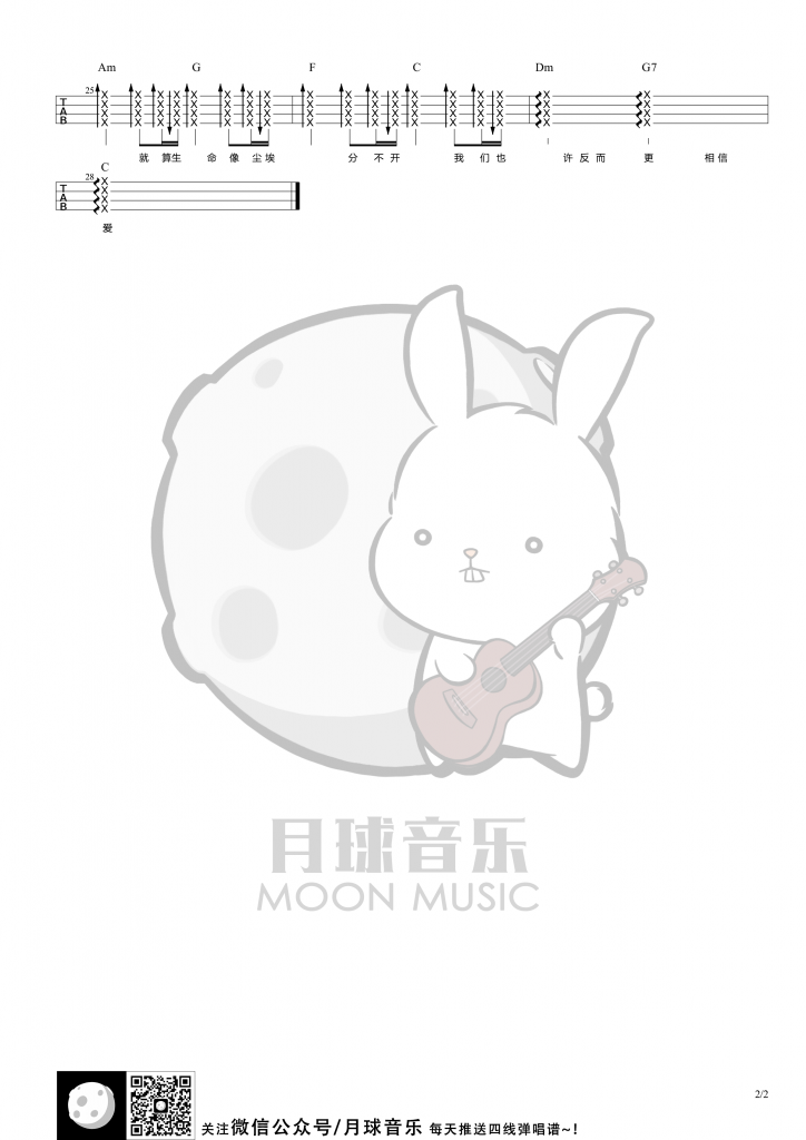 《忽然之间》尤克里里弹唱曲谱(莫文蔚)月球音乐-C大调音乐网