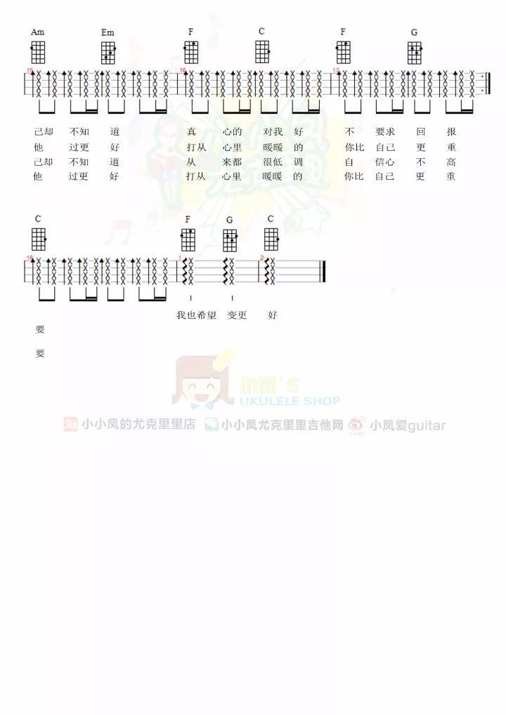 梁静茹《暖暖》尤克里里谱 – 小小凤编配-C大调音乐网
