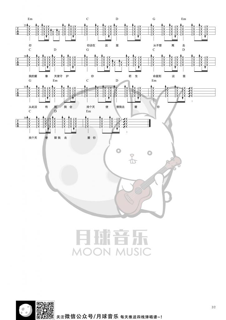 《天使的翅膀》尤克里里弹唱曲谱(安琥)月球音乐-C大调音乐网