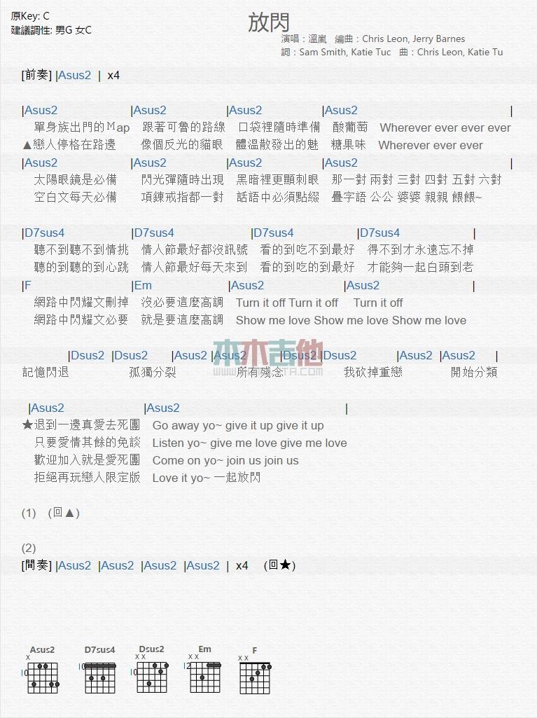 《放闪》吉他谱-C大调音乐网