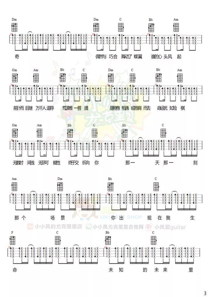 五月天《如果我们不曾相遇》尤克里里谱 – 小小凤版-C大调音乐网