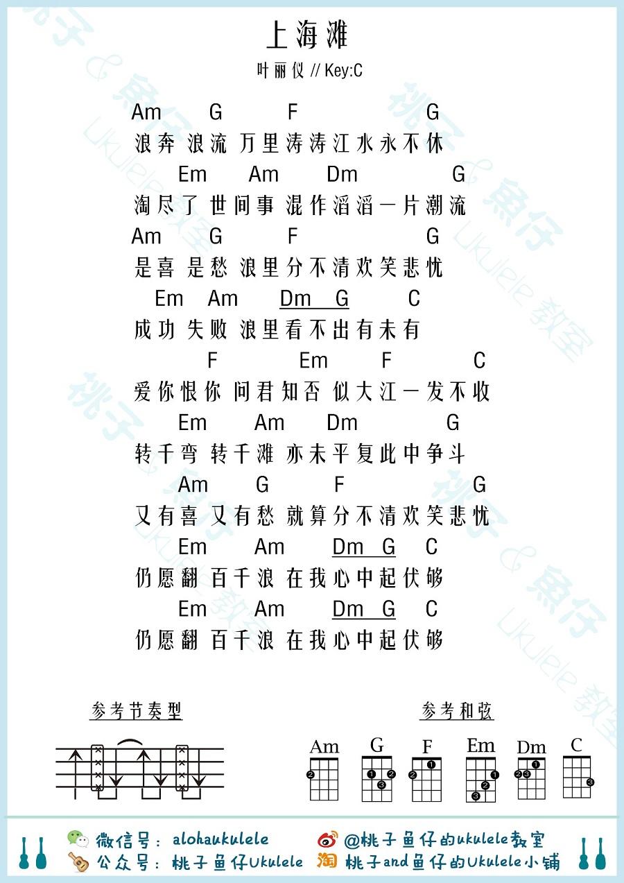 上海滩-叶丽仪-C大调音乐网