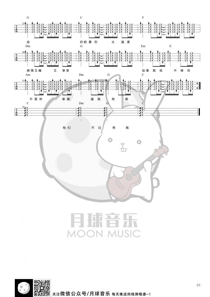 《不将就》尤克里里弹唱曲谱(李荣浩)月球音乐-C大调音乐网