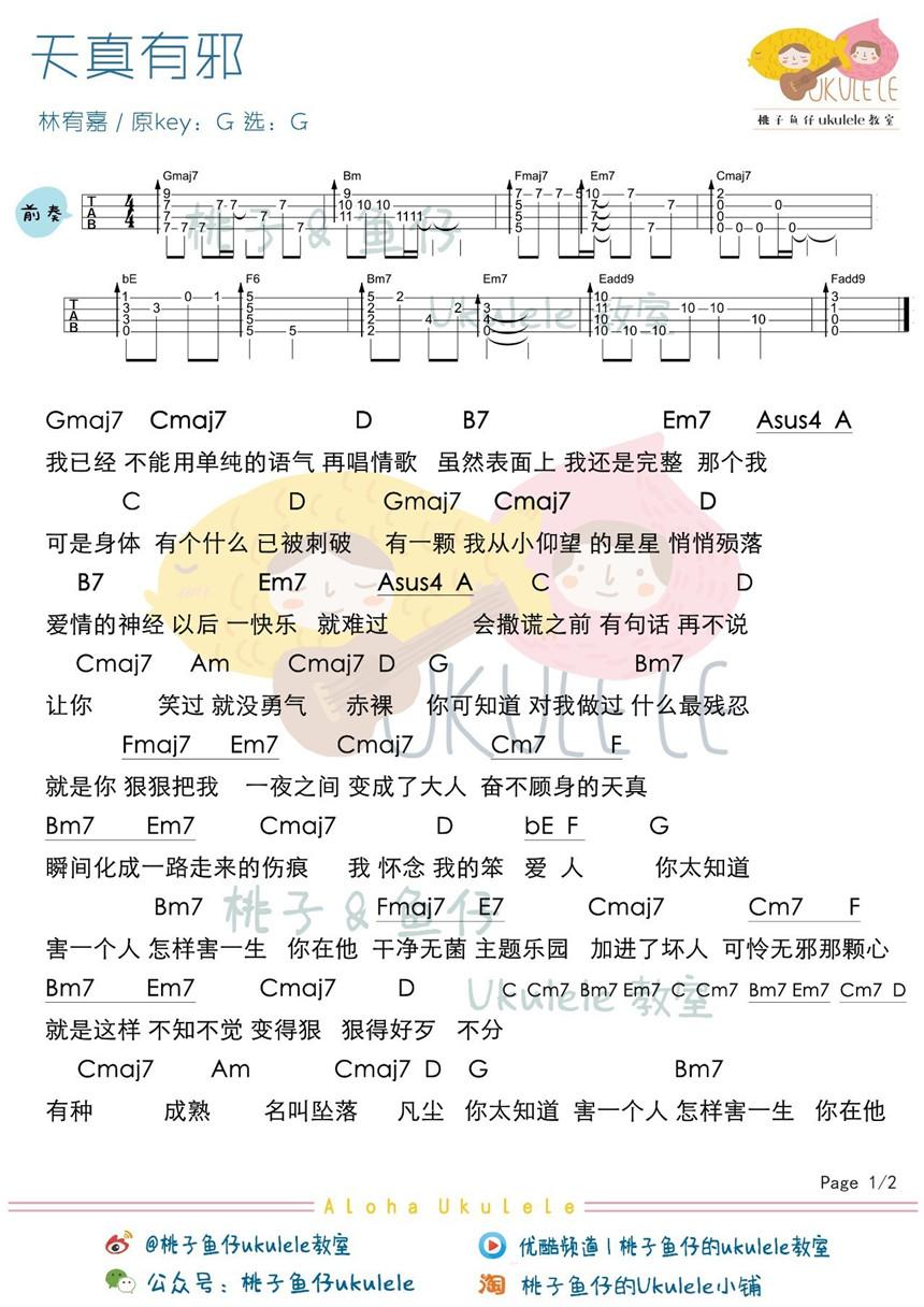 天真有邪-林宥嘉 尤克里里谱-吉他谱-C大调音乐网