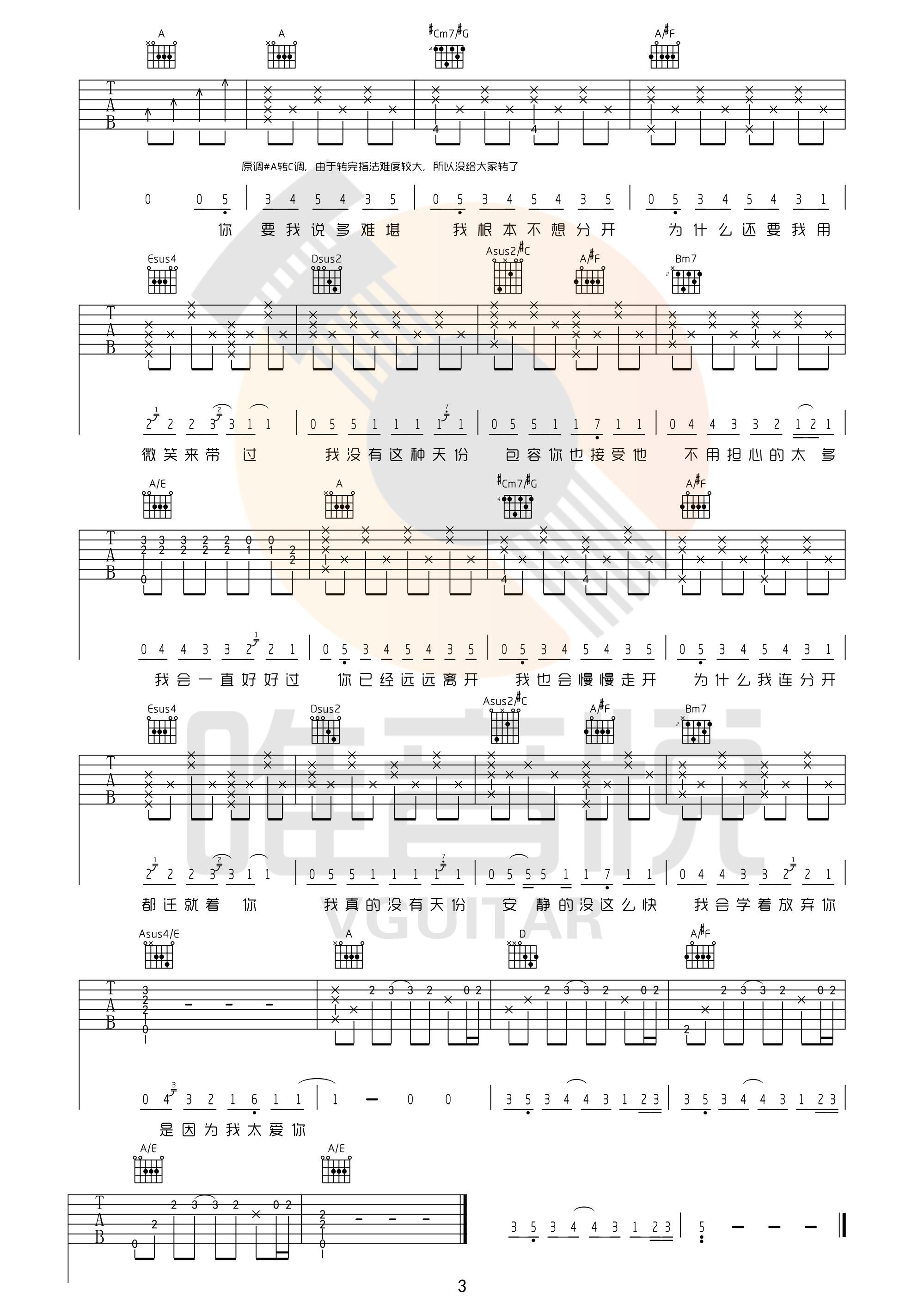 阳光宅男吉他谱gtp_《安静》吉他谱 周杰伦 A调完整版-C大调音乐网