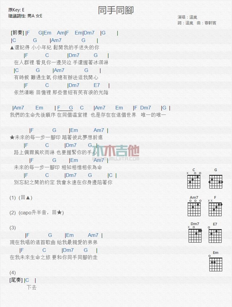 《同手同脚》吉他谱-C大调音乐网