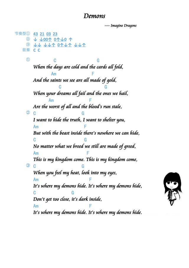 demons ukulele谱 (张一清)-C大调音乐网