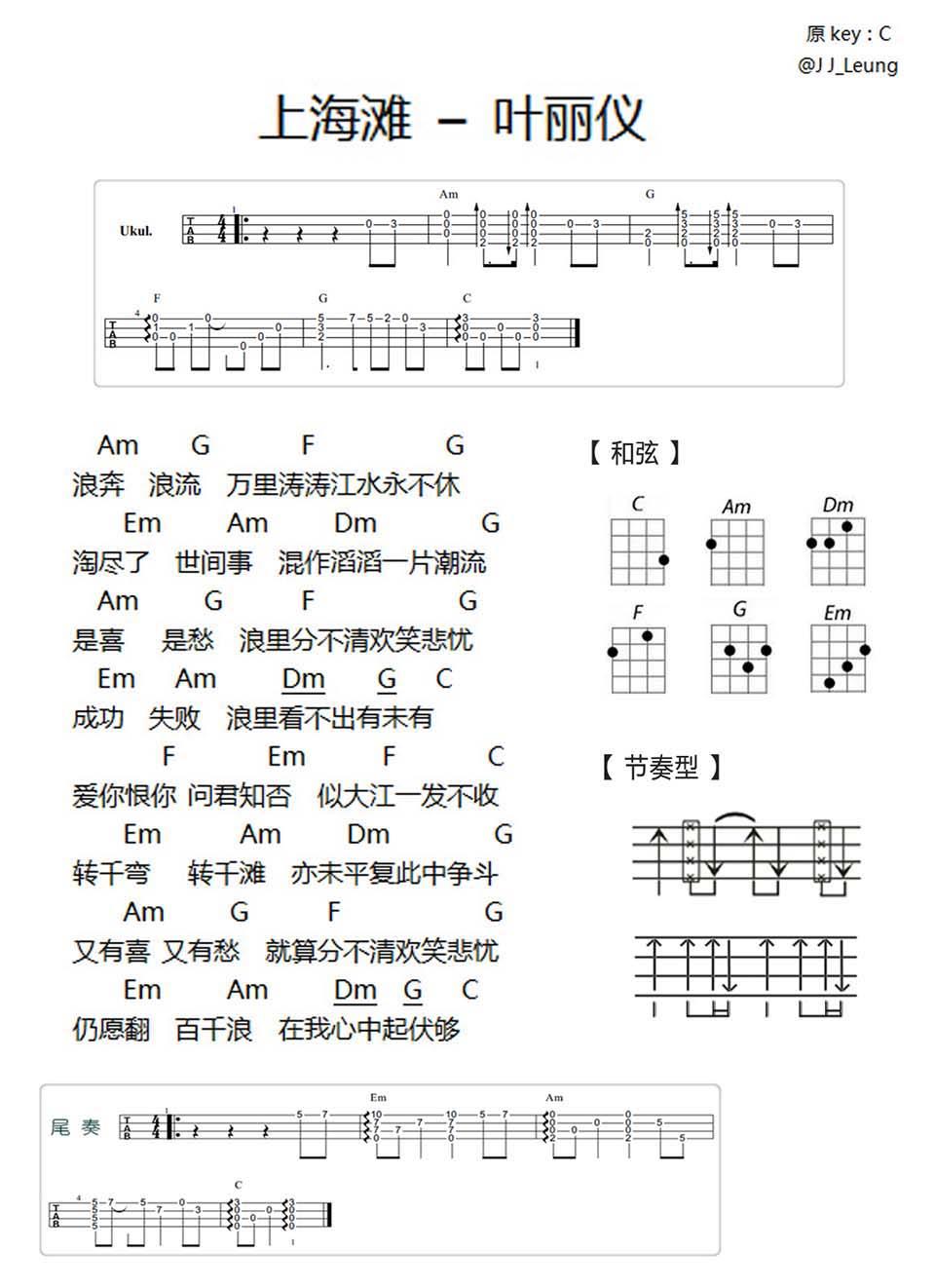《上海滩》- 叶丽仪 ukulele谱-C大调音乐网