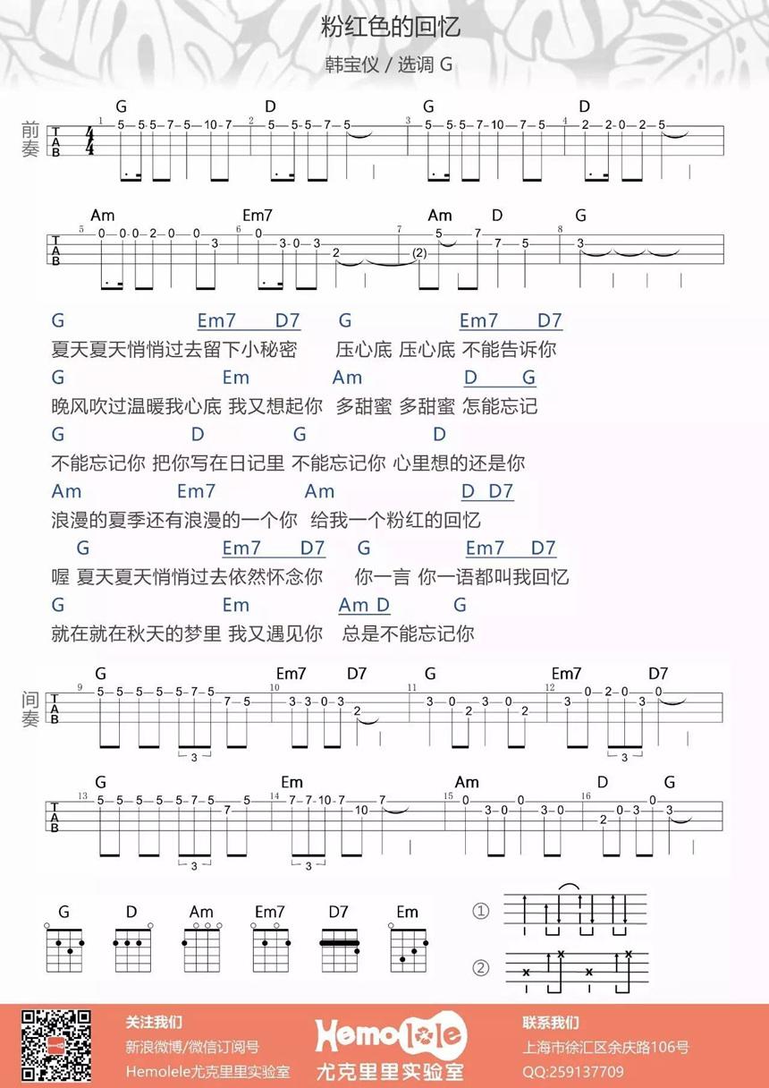 粉红色的回忆-韩宝仪 尤克里里谱-C大调音乐网