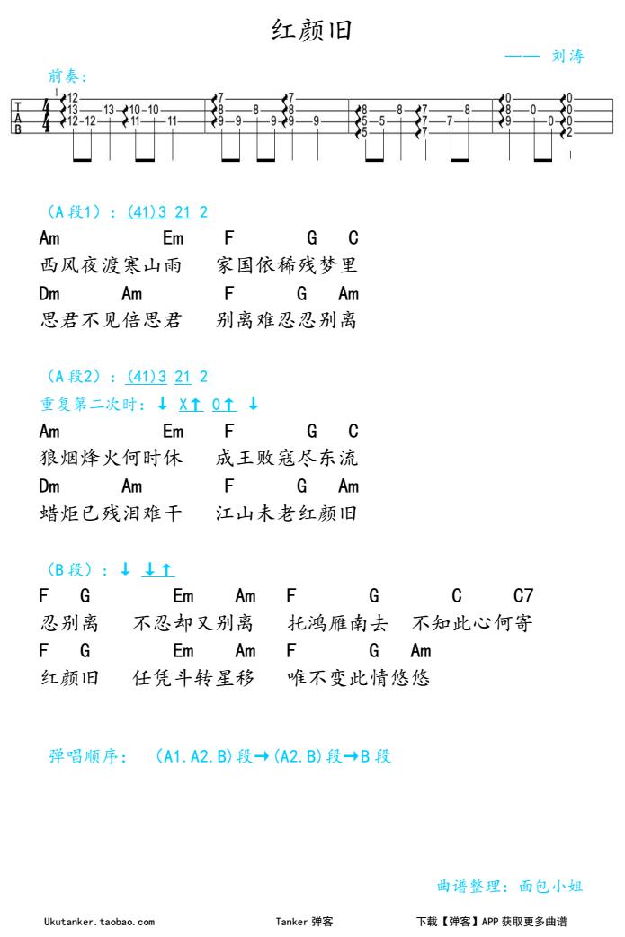 红颜旧-刘涛 指弹&弹唱-C大调音乐网